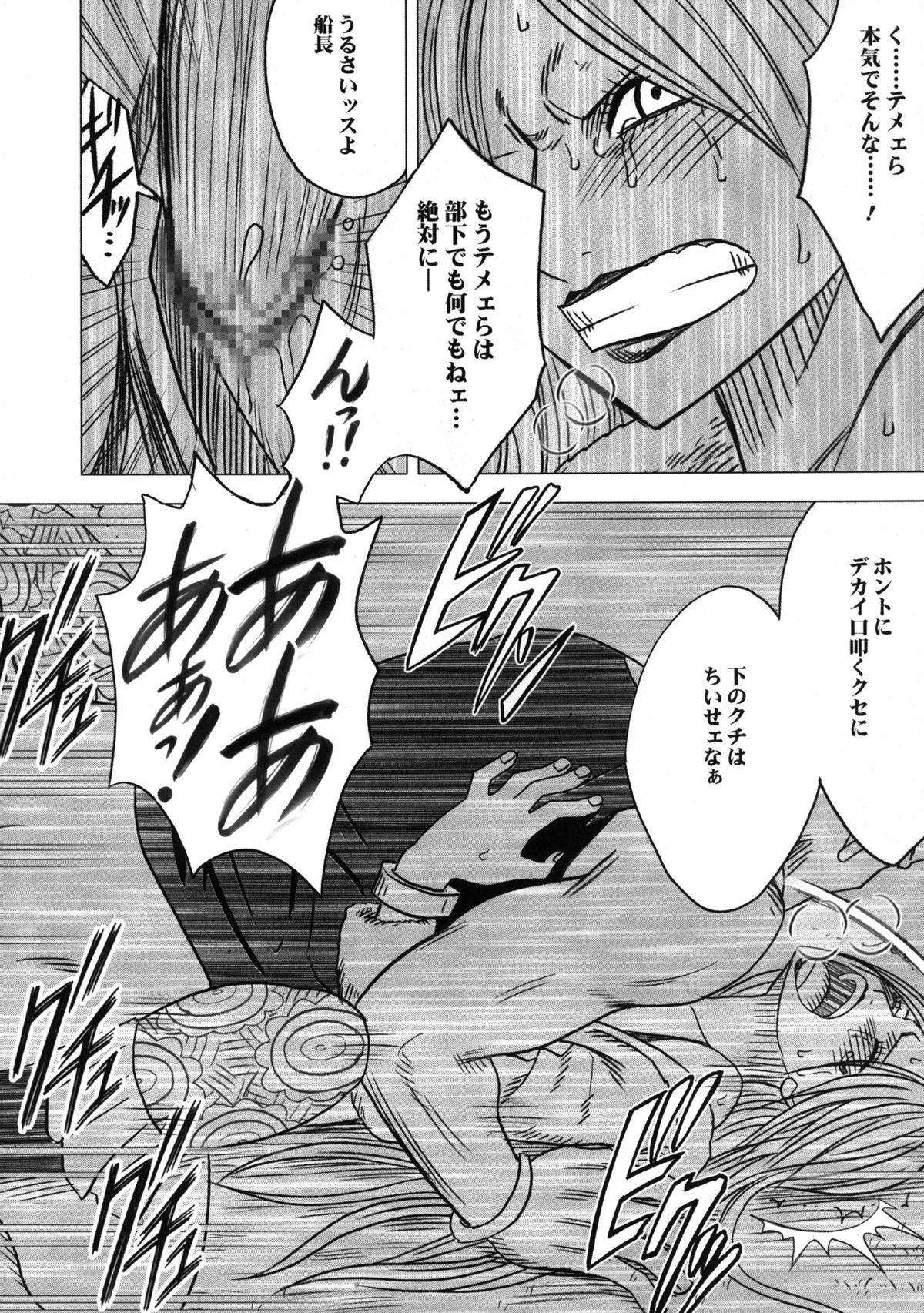 Onna Kaizoku Haiboku Soushuuhen 117