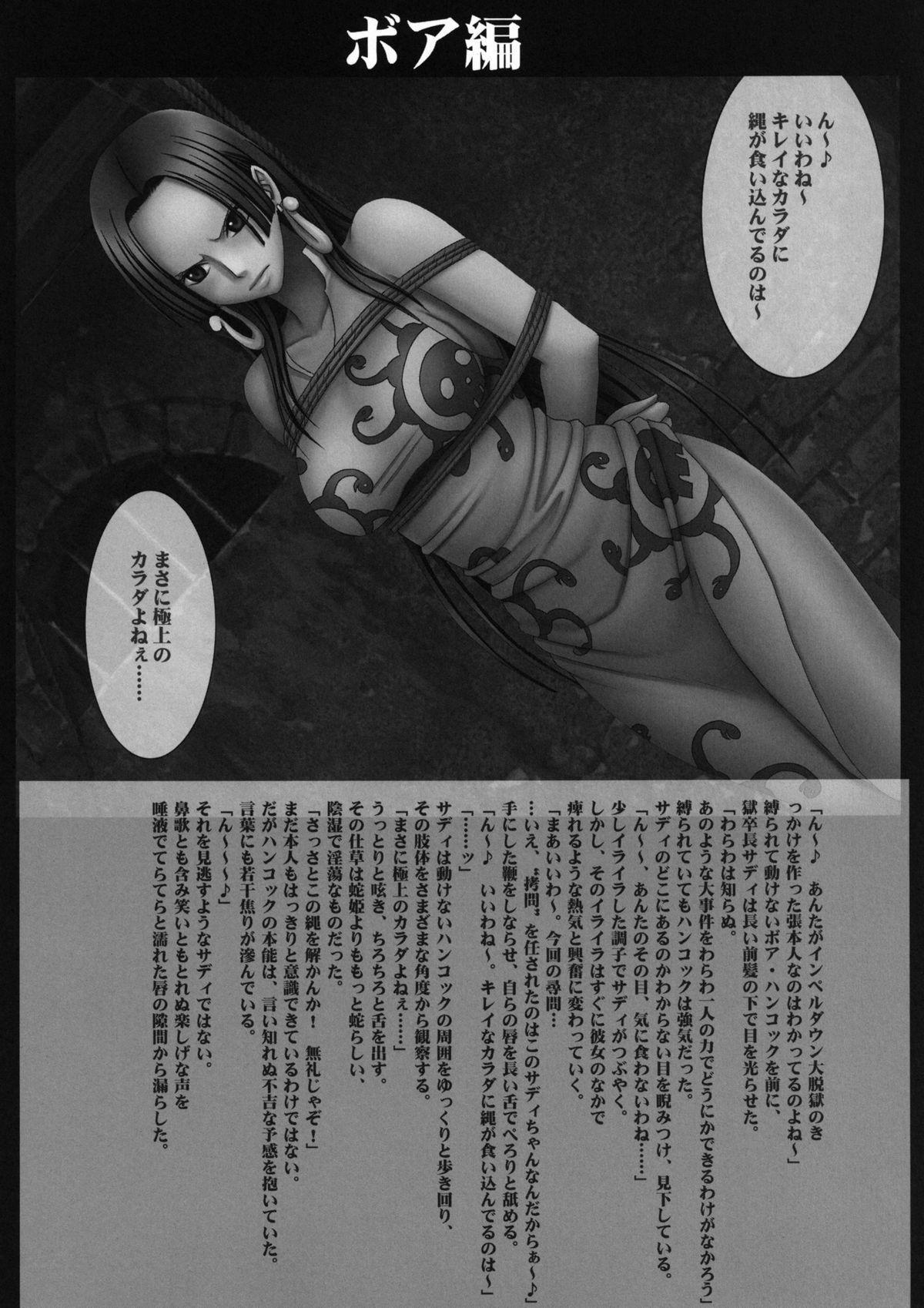 Onna Kaizoku Haiboku Soushuuhen 143