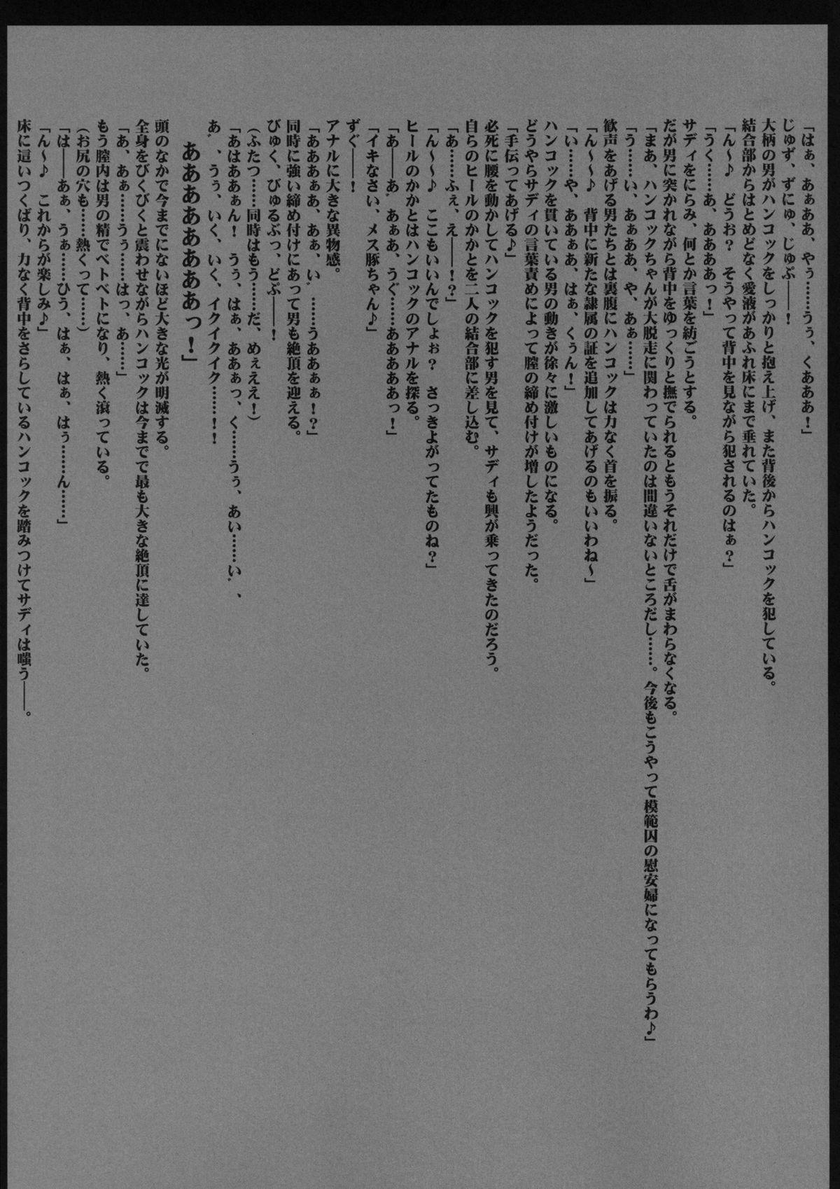 Onna Kaizoku Haiboku Soushuuhen 156