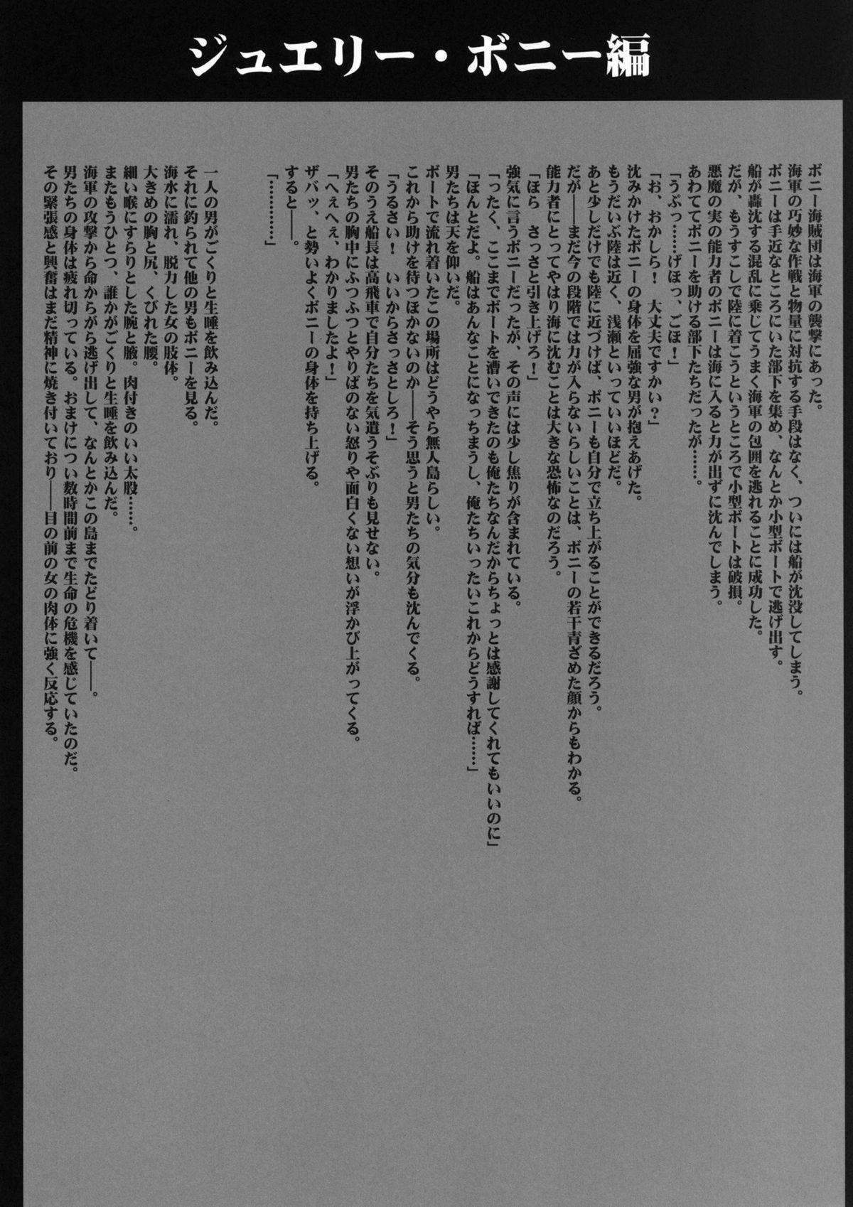 Onna Kaizoku Haiboku Soushuuhen 157