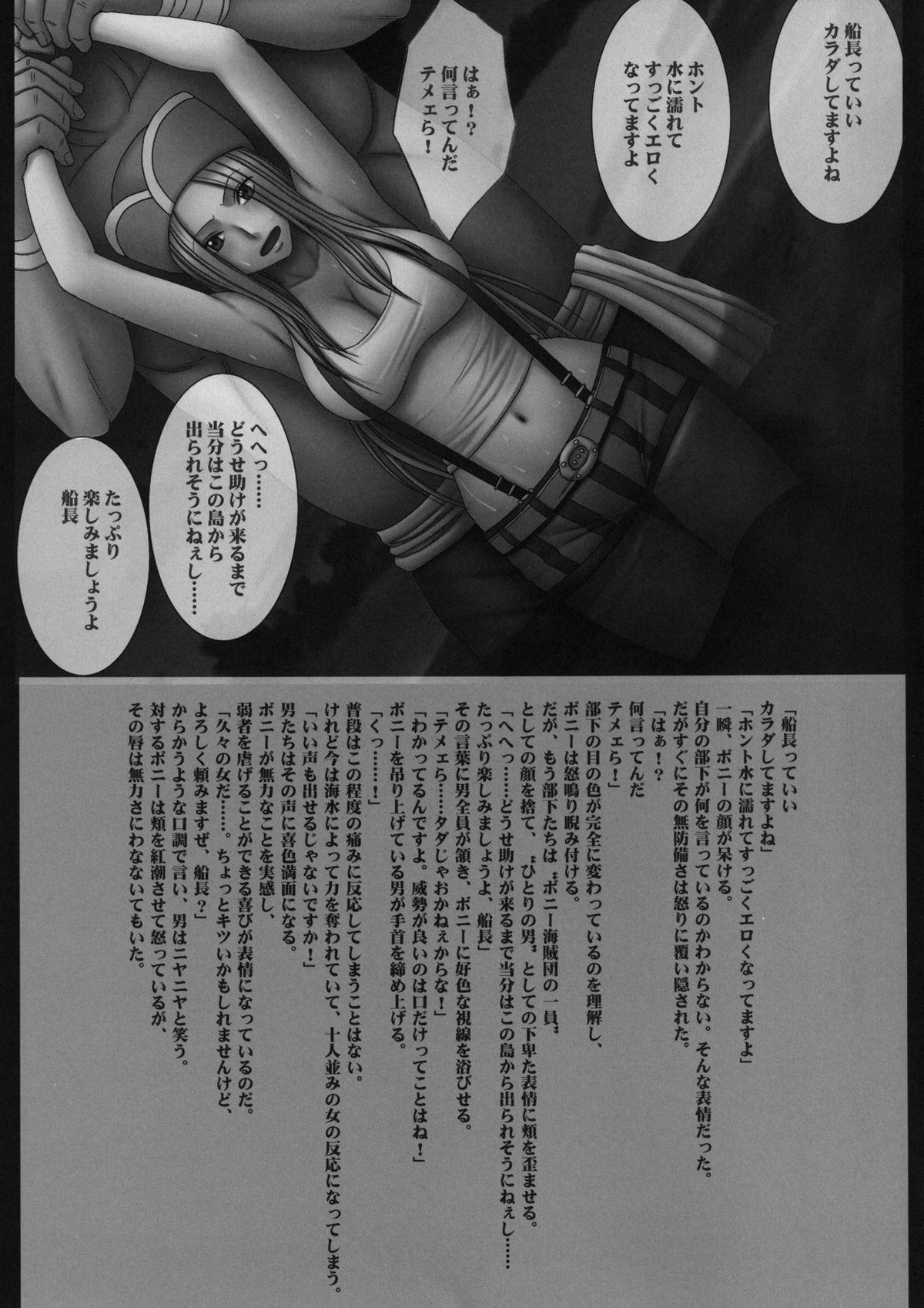 Onna Kaizoku Haiboku Soushuuhen 158