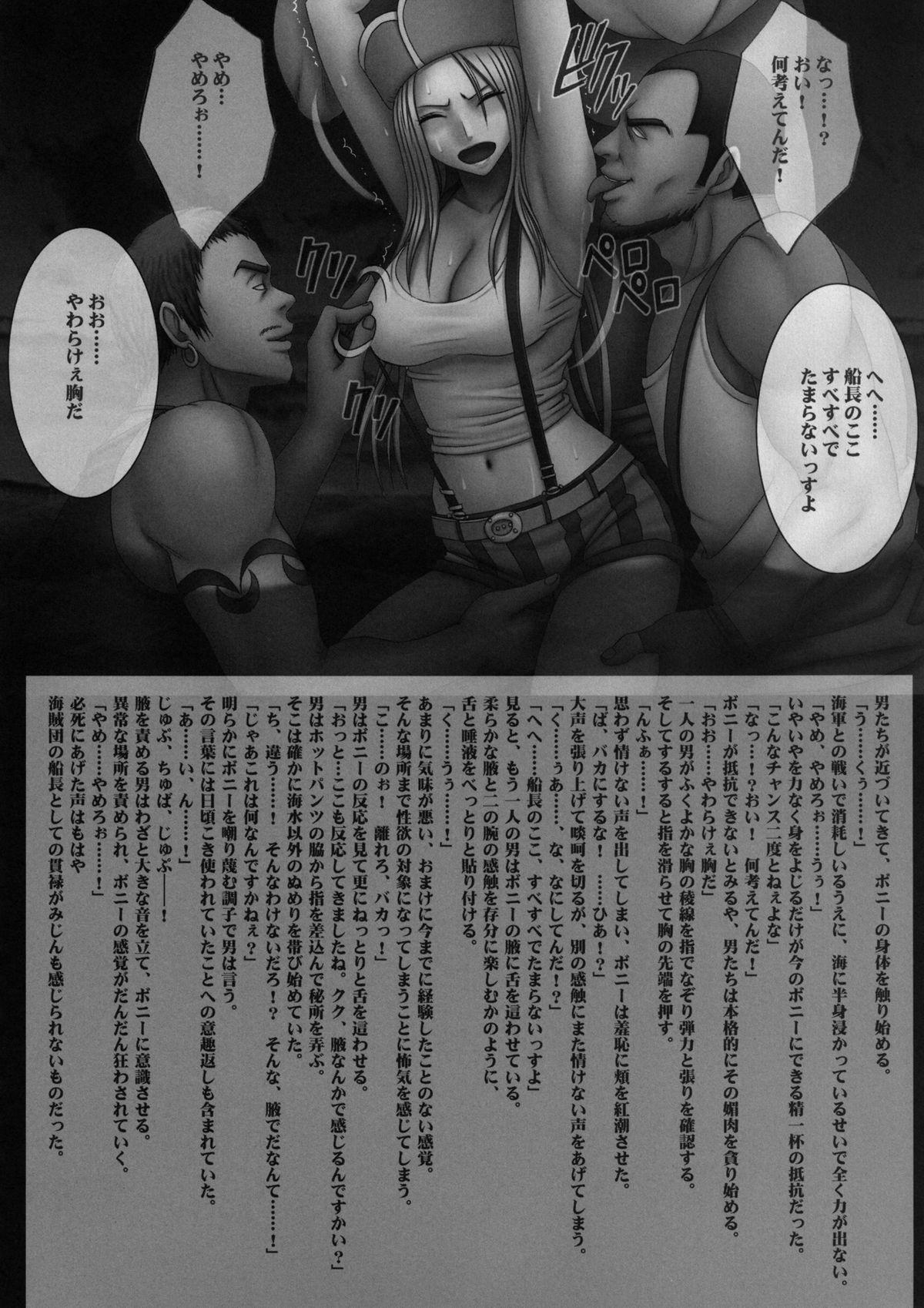 Onna Kaizoku Haiboku Soushuuhen 159