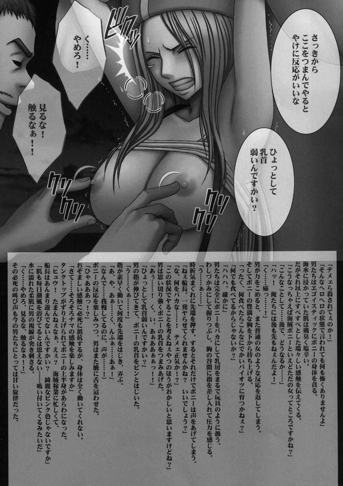 Onna Kaizoku Haiboku Soushuuhen 160
