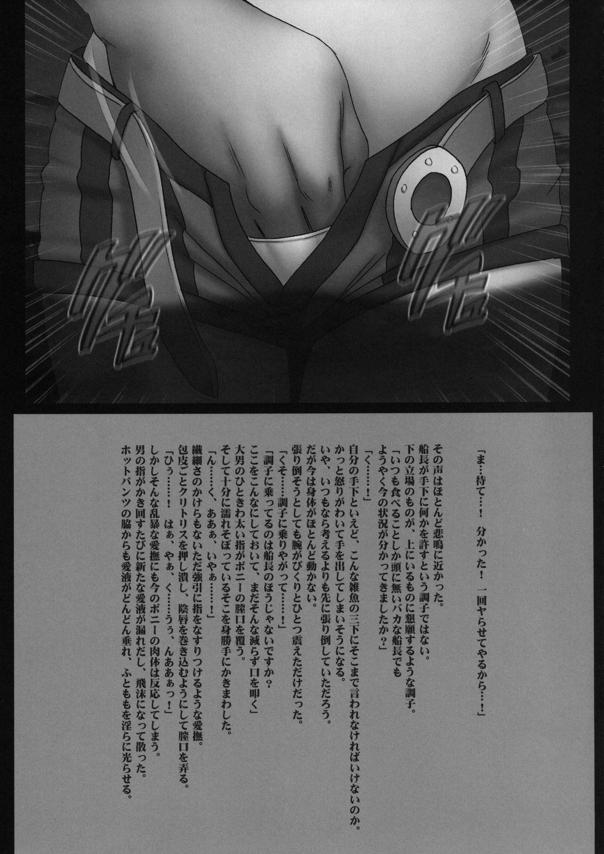 Onna Kaizoku Haiboku Soushuuhen 162