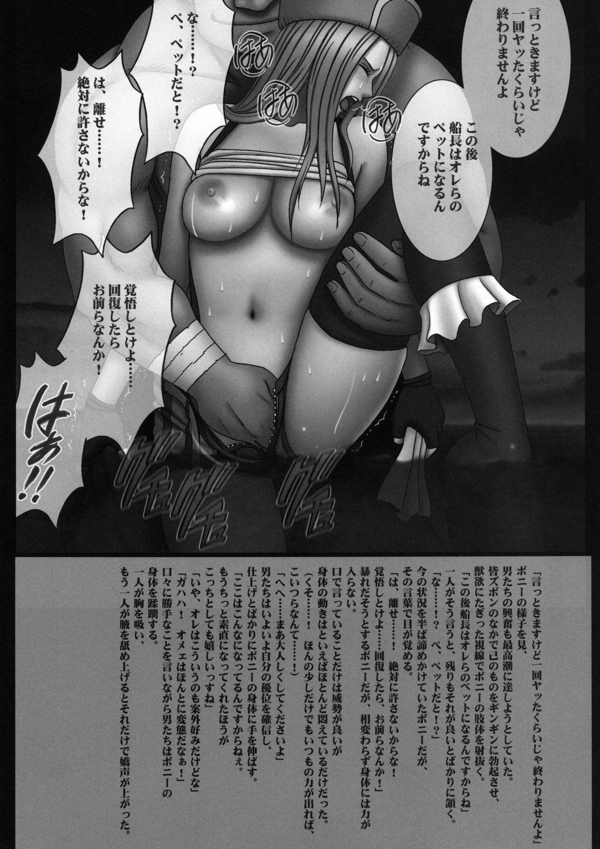 Onna Kaizoku Haiboku Soushuuhen 163