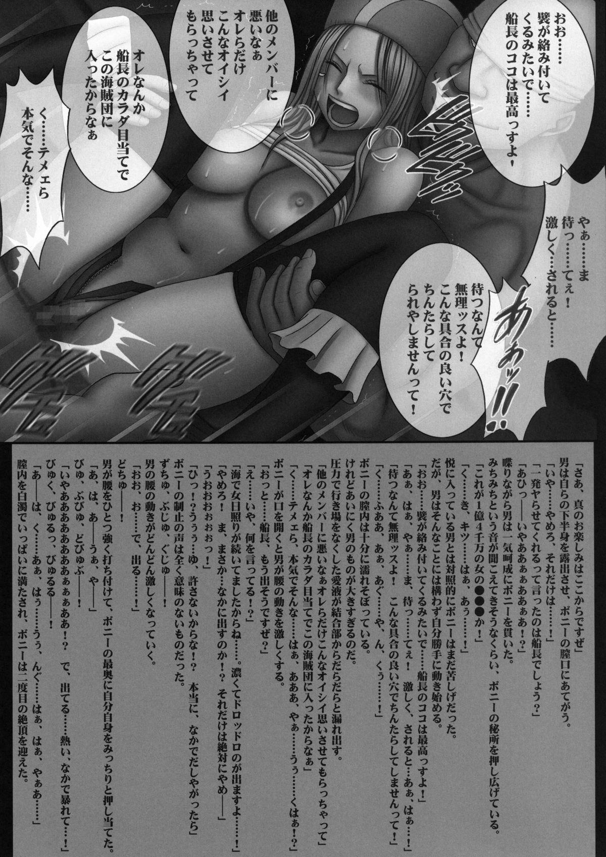 Onna Kaizoku Haiboku Soushuuhen 165