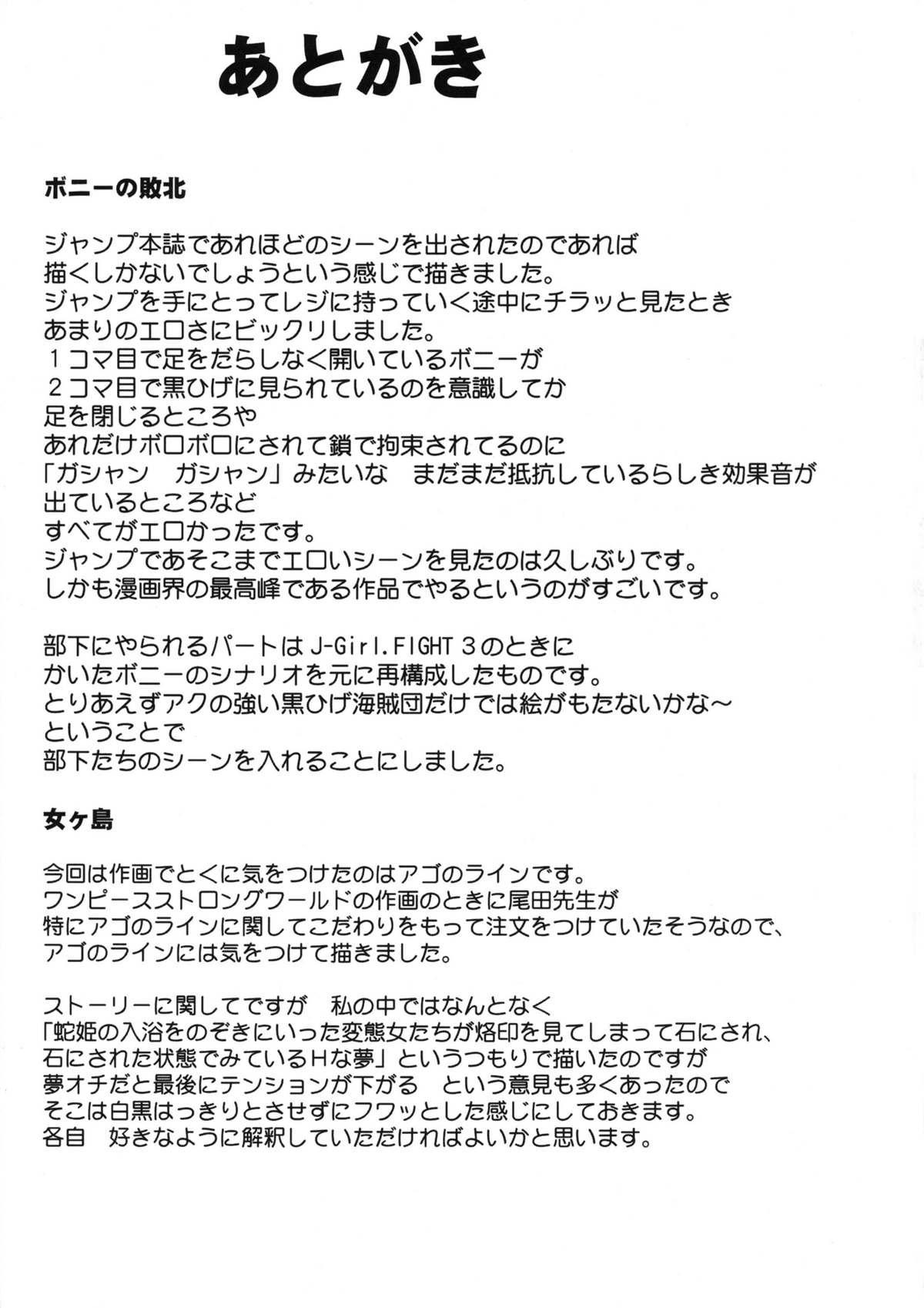 Onna Kaizoku Haiboku Soushuuhen 168
