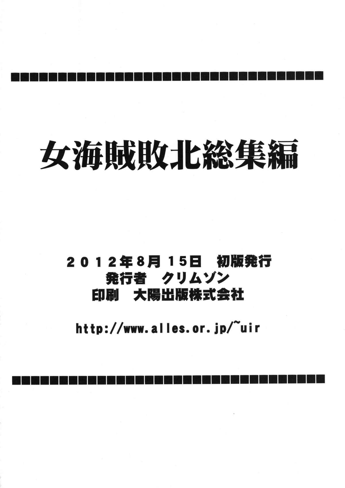 Onna Kaizoku Haiboku Soushuuhen 169