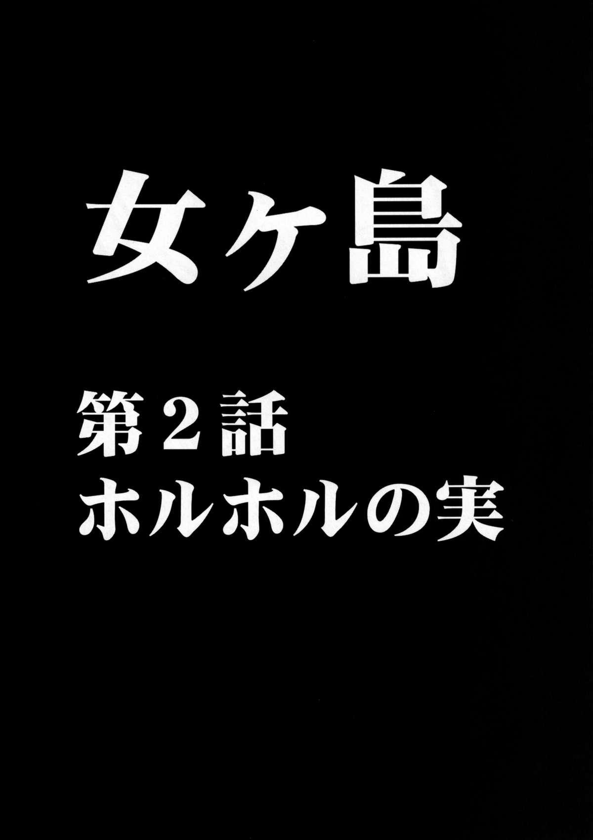 Onna Kaizoku Haiboku Soushuuhen 23