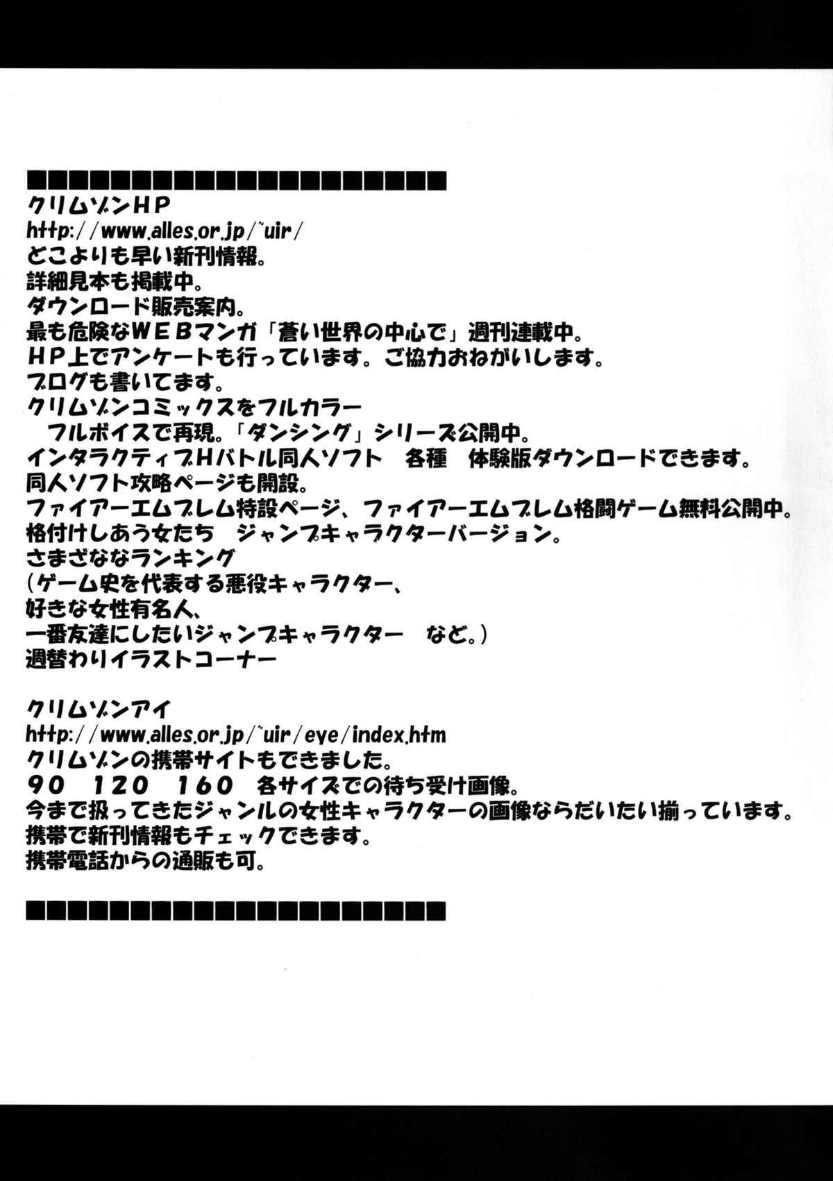 Onna Kaizoku Haiboku Soushuuhen 2