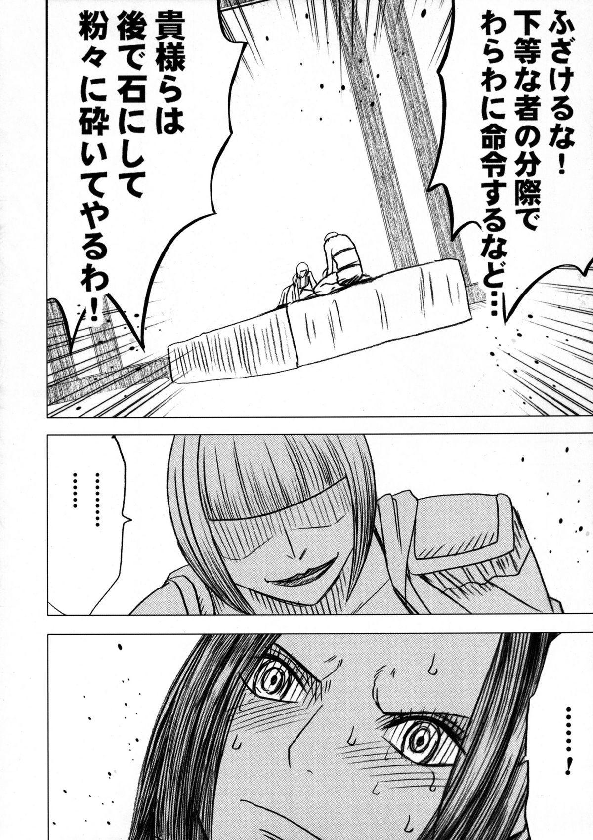 Onna Kaizoku Haiboku Soushuuhen 49