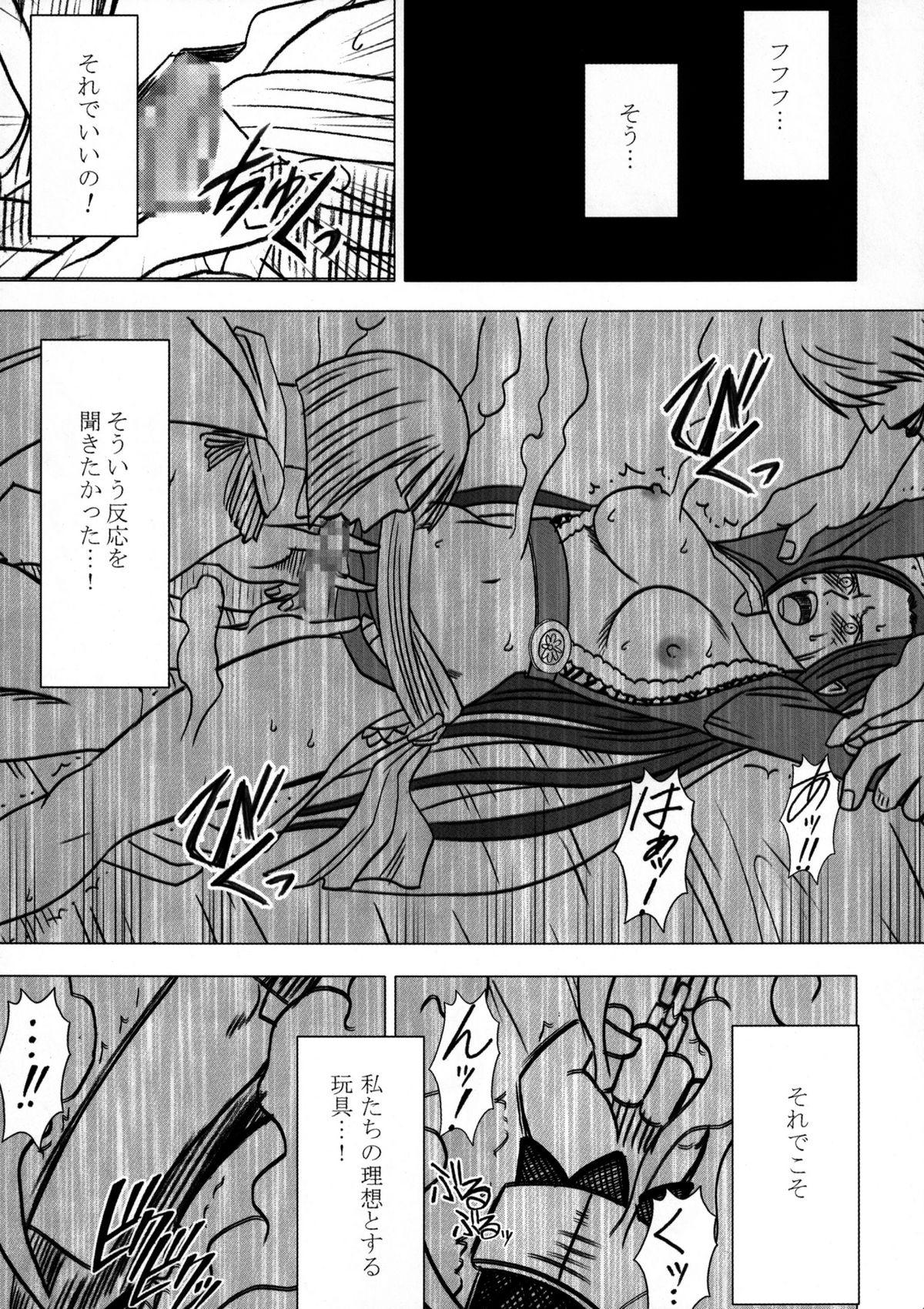 Onna Kaizoku Haiboku Soushuuhen 50