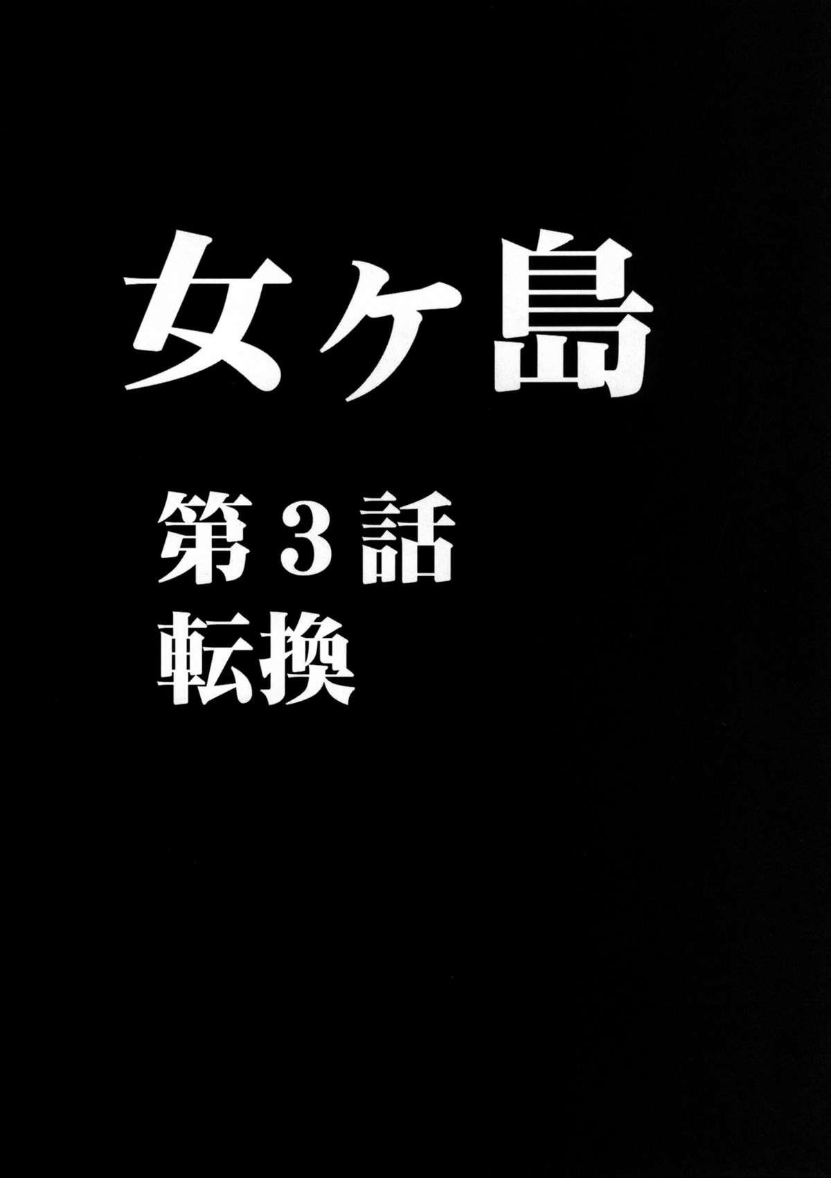 Onna Kaizoku Haiboku Soushuuhen 55