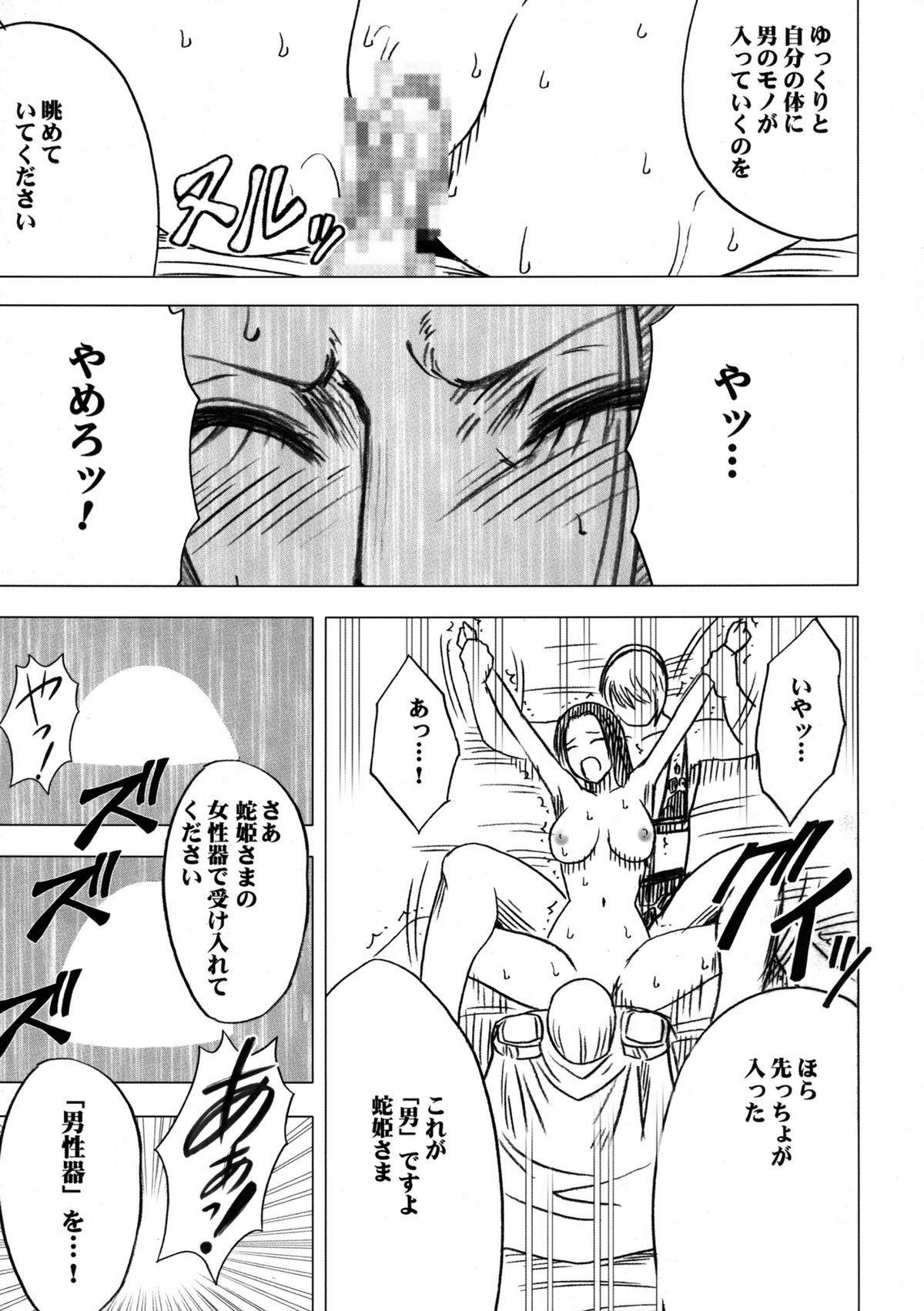 Onna Kaizoku Haiboku Soushuuhen 62
