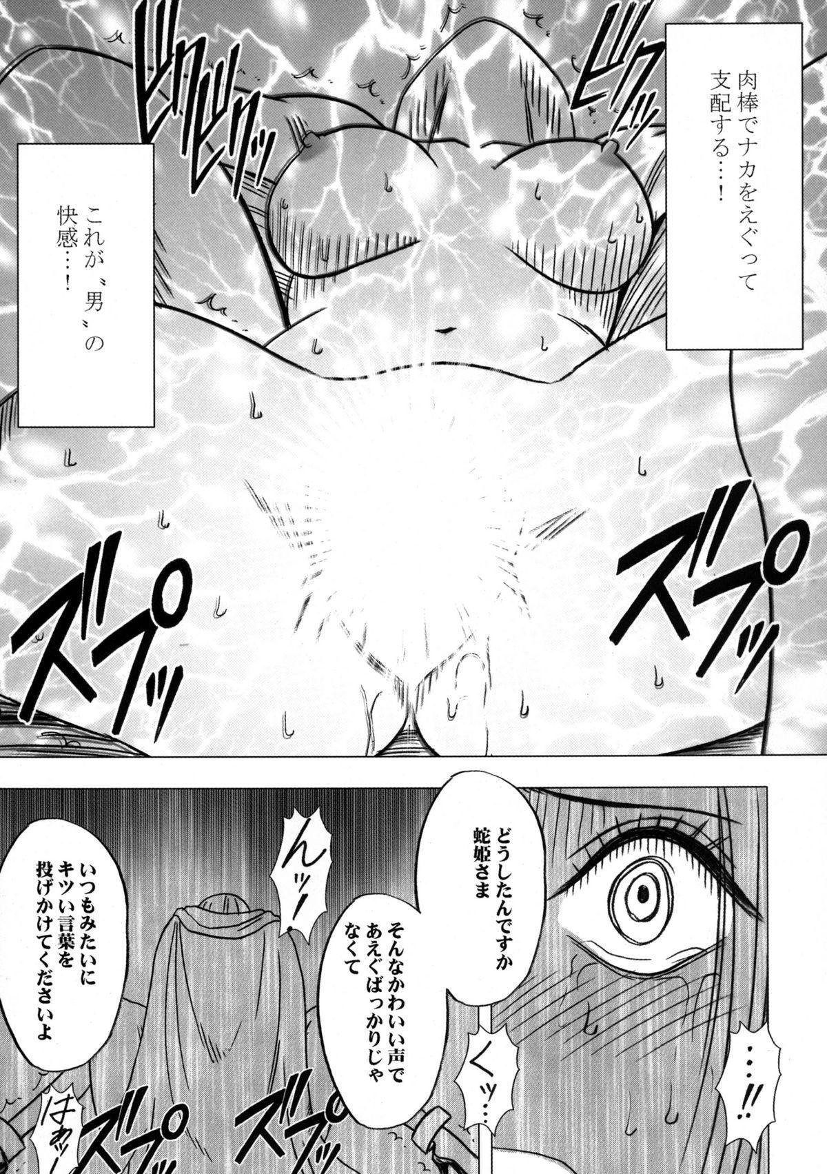 Onna Kaizoku Haiboku Soushuuhen 66