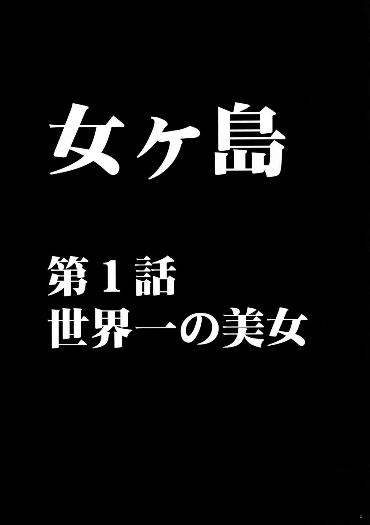 Onna Kaizoku Haiboku Soushuuhen 6