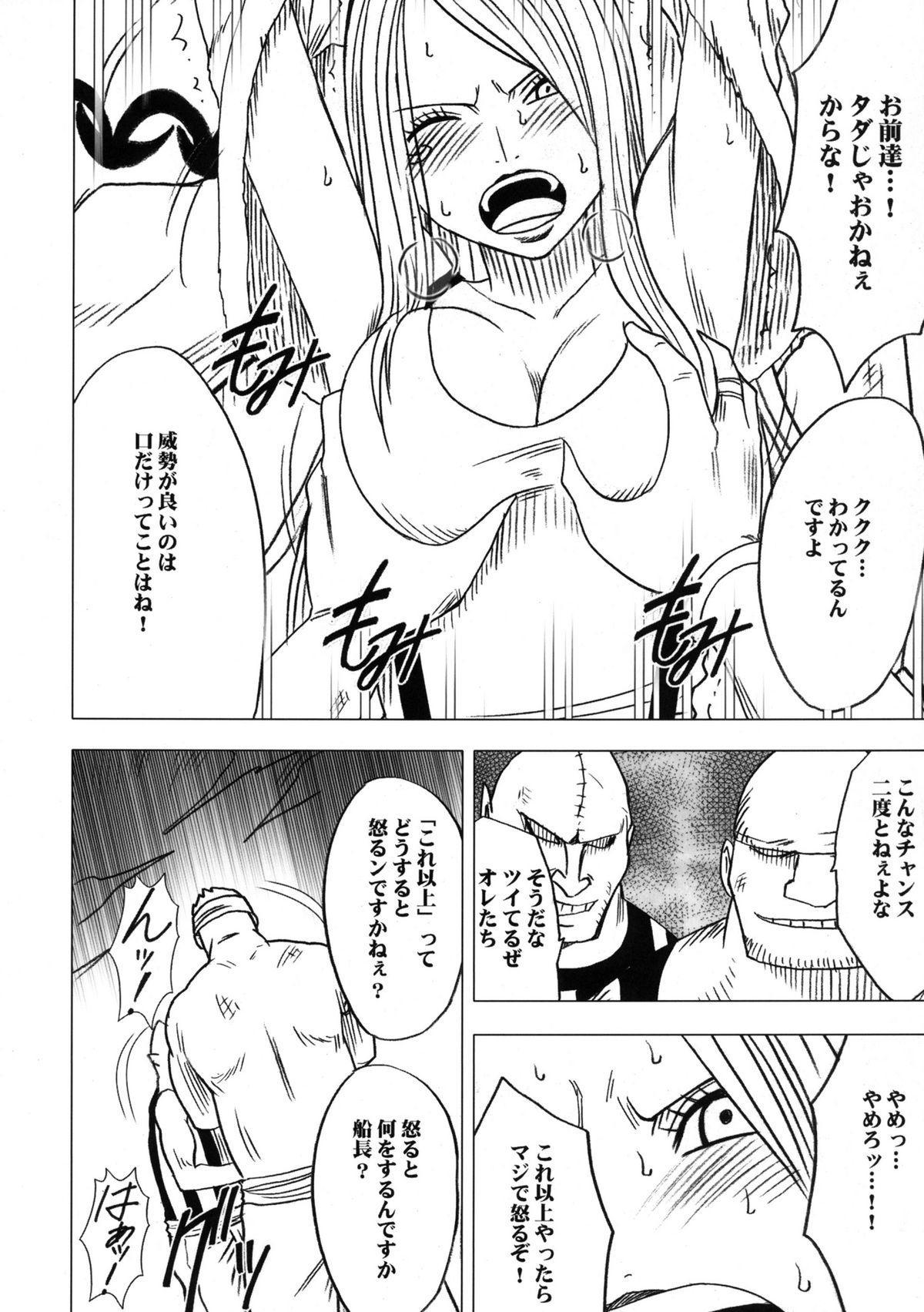 Onna Kaizoku Haiboku Soushuuhen 89
