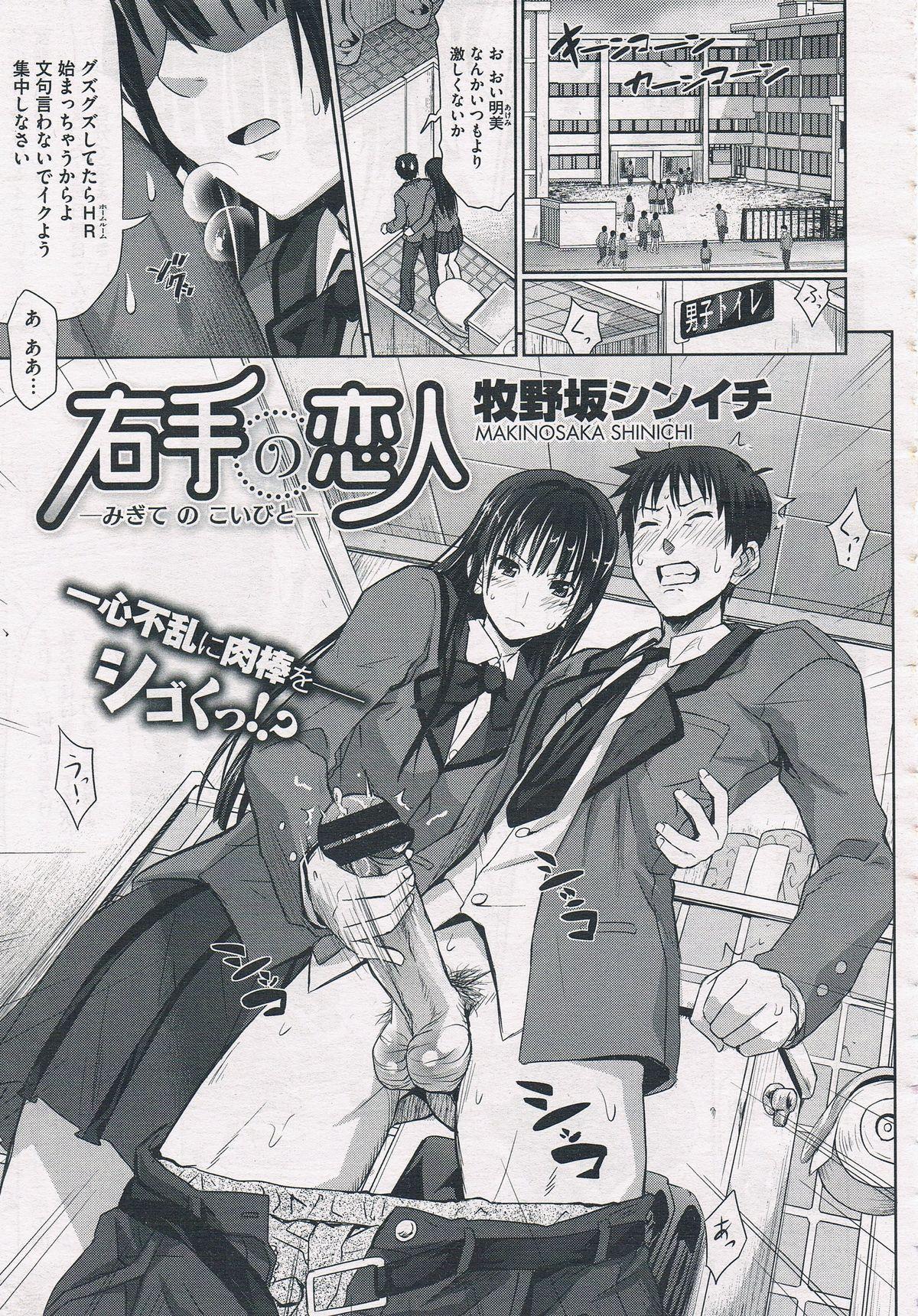 Migite no koibito COMIC Megastore 2012-07 0