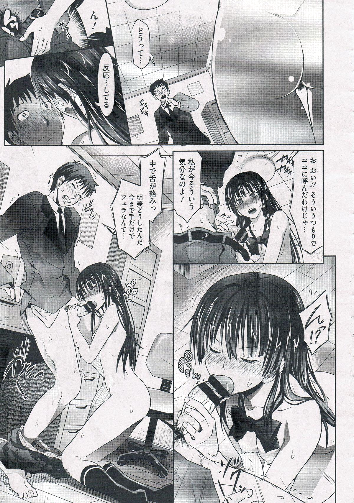 Migite no koibito COMIC Megastore 2012-07 12