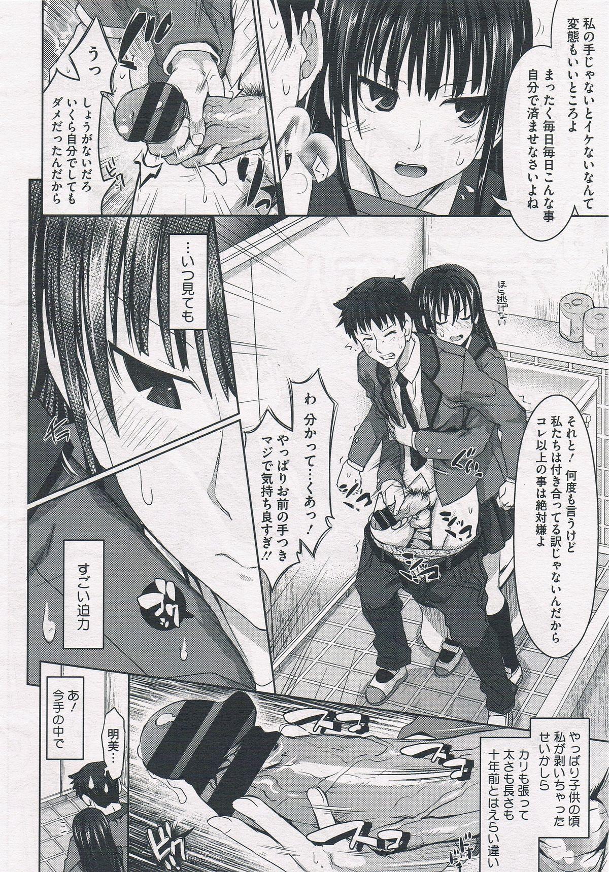 Migite no koibito COMIC Megastore 2012-07 1