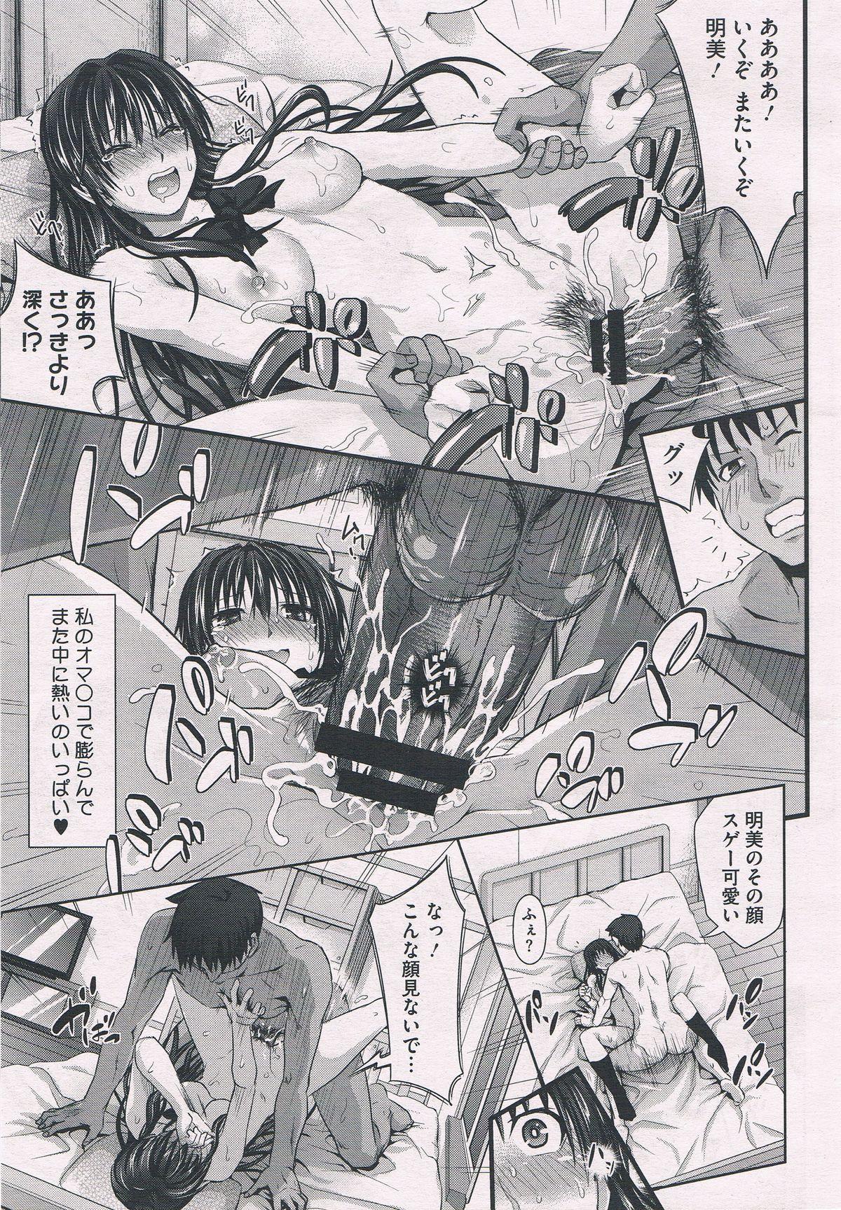 Migite no koibito COMIC Megastore 2012-07 22