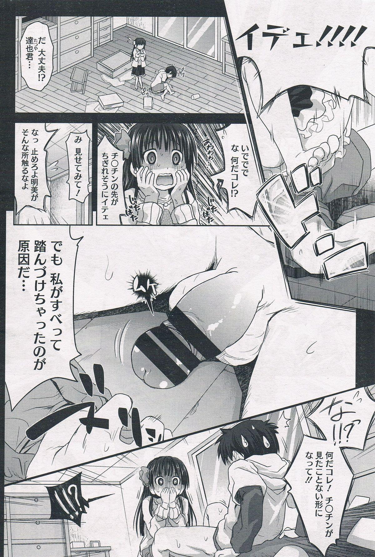 Migite no koibito COMIC Megastore 2012-07 3