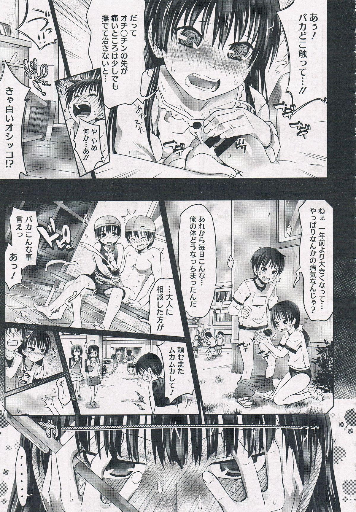 Migite no koibito COMIC Megastore 2012-07 4