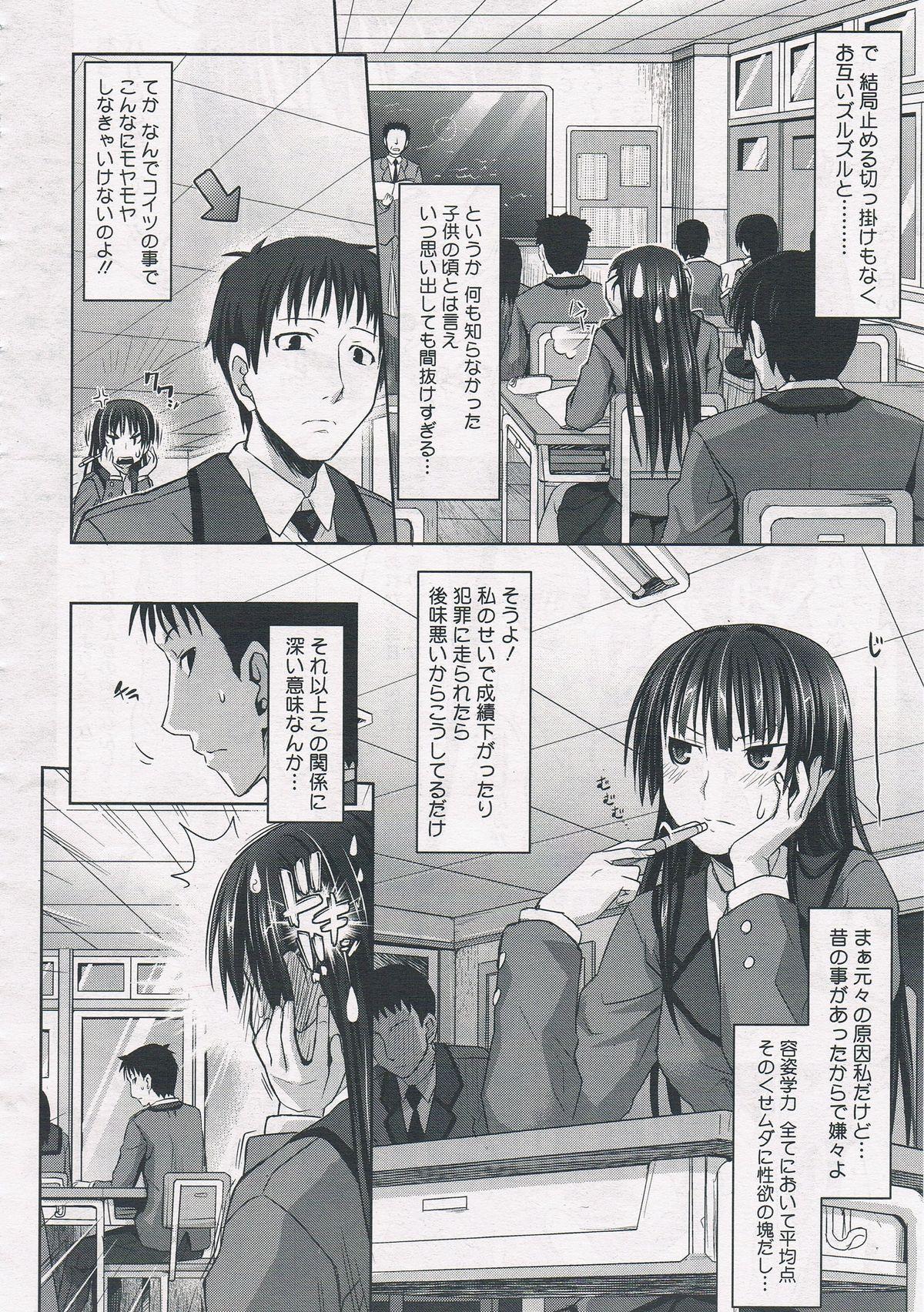Migite no koibito COMIC Megastore 2012-07 5