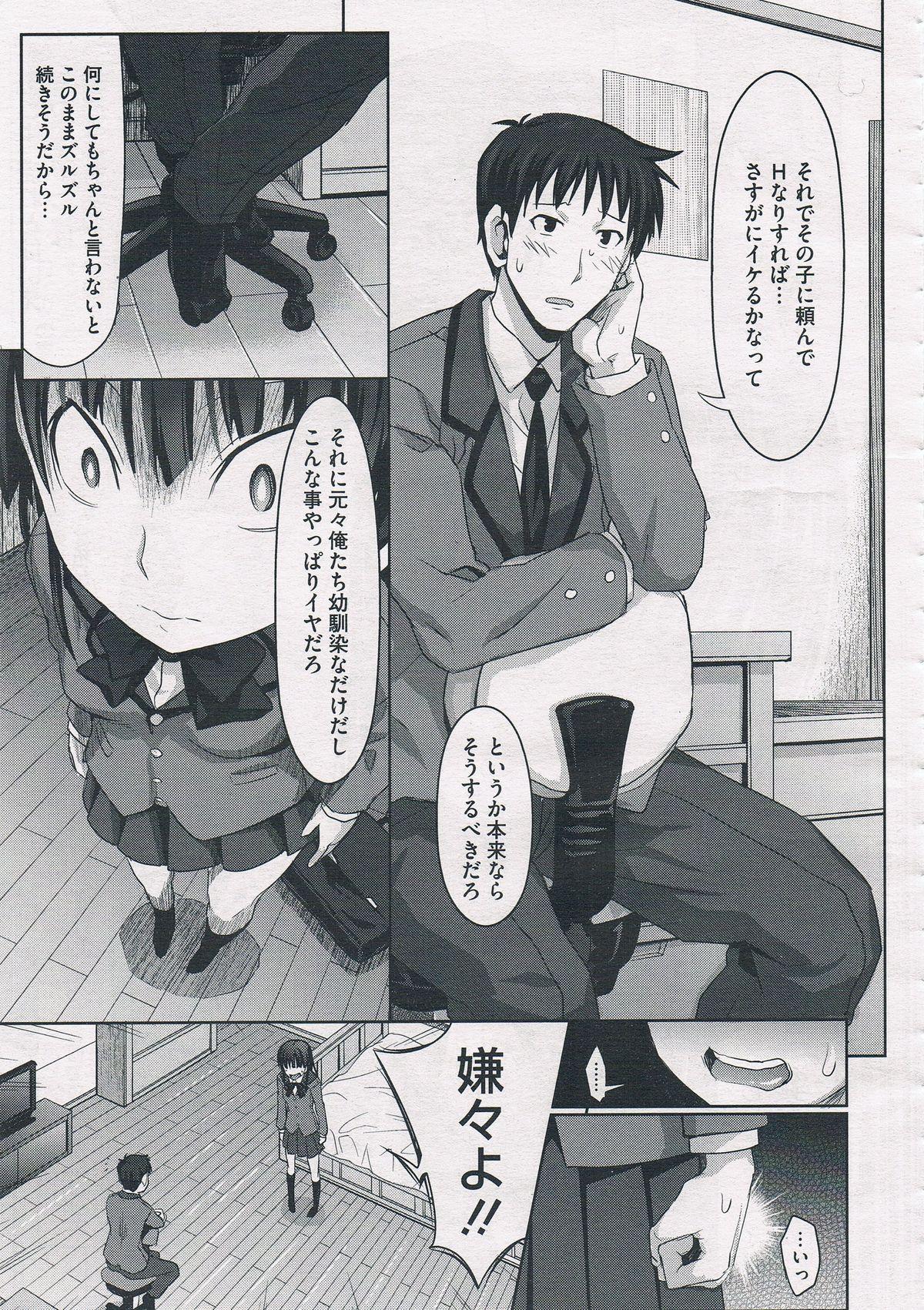 Migite no koibito COMIC Megastore 2012-07 8