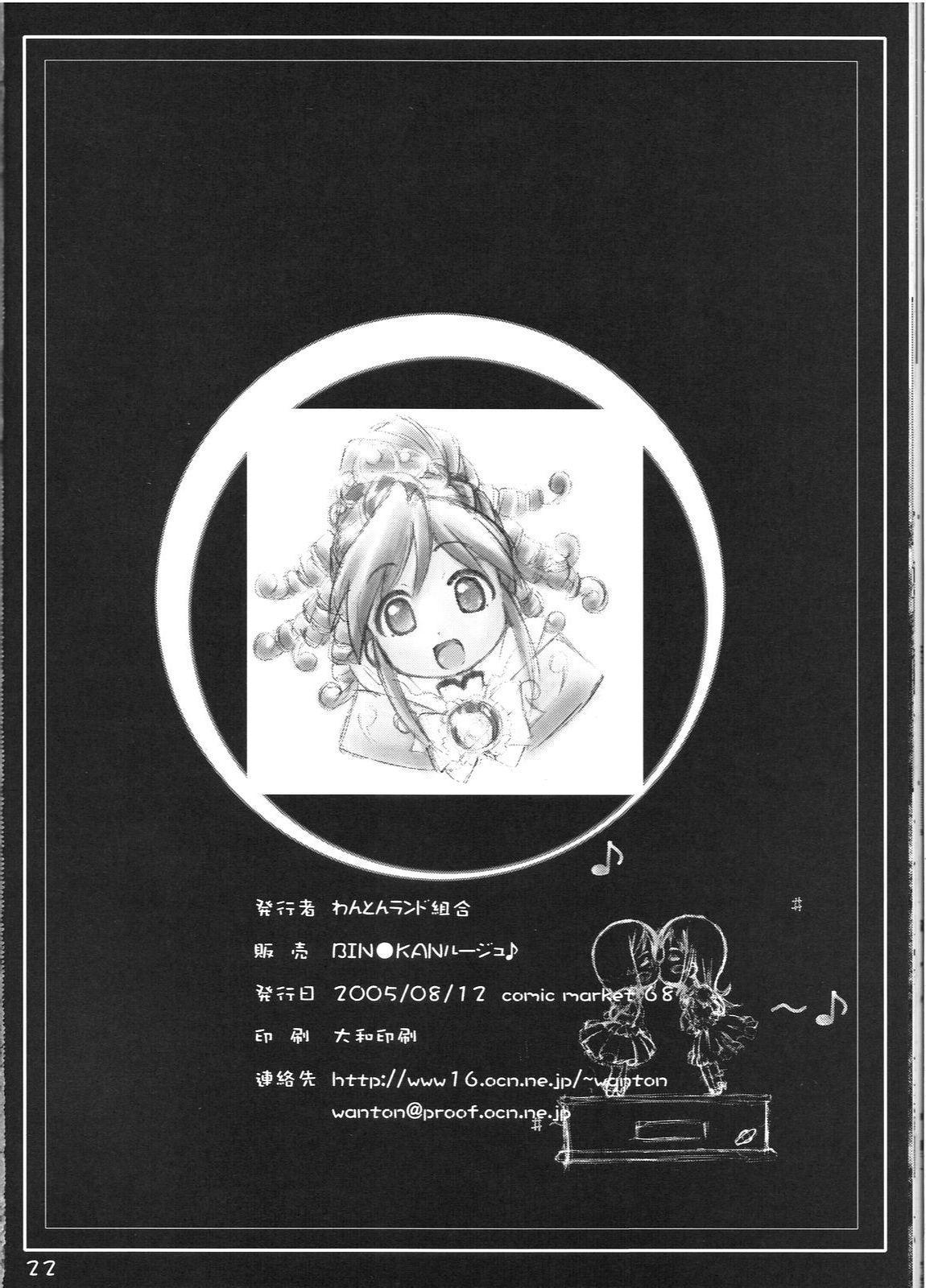 Kami Kourin!! Vol.3 20