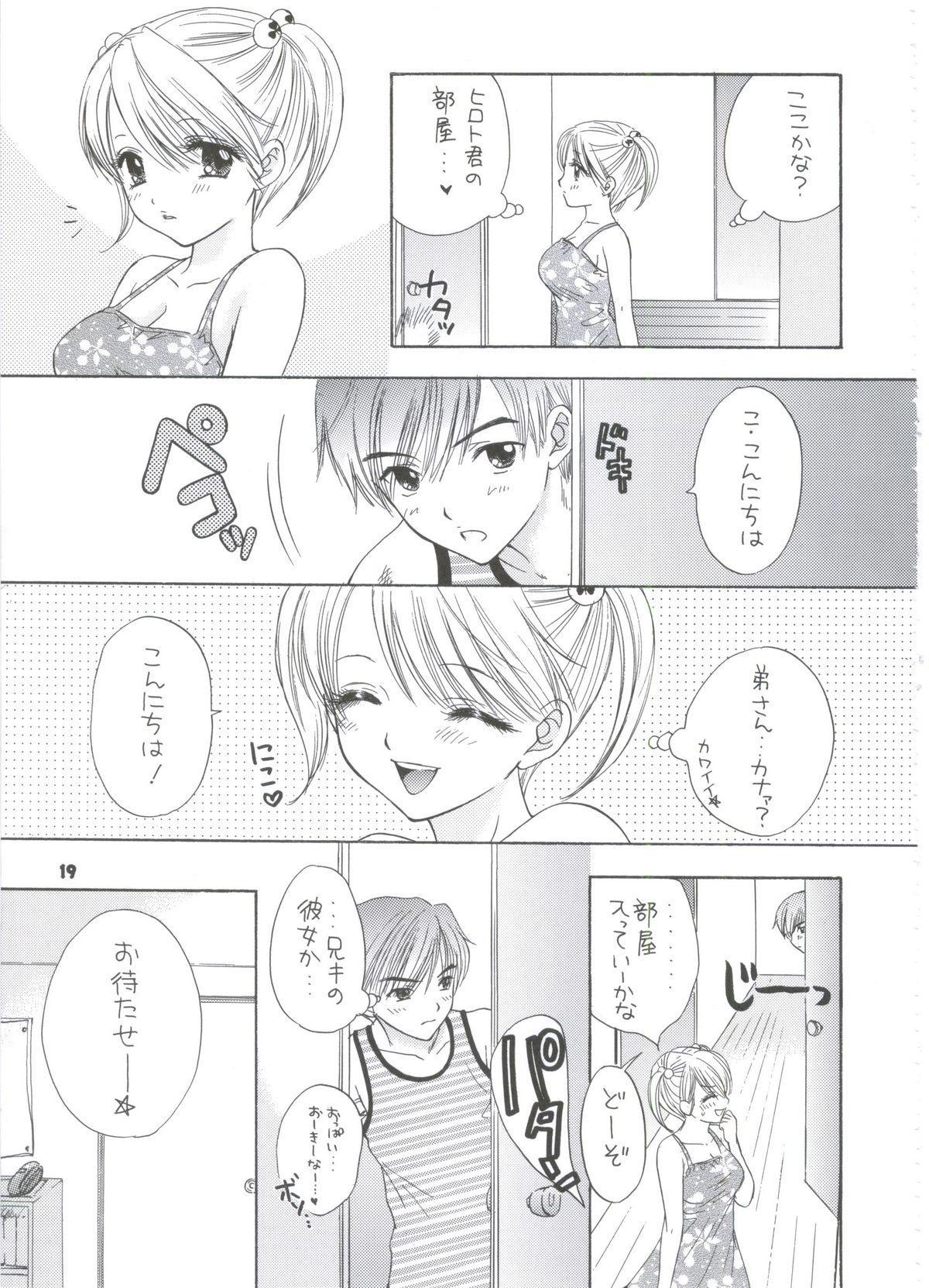 Sentensei Setsunashou 14