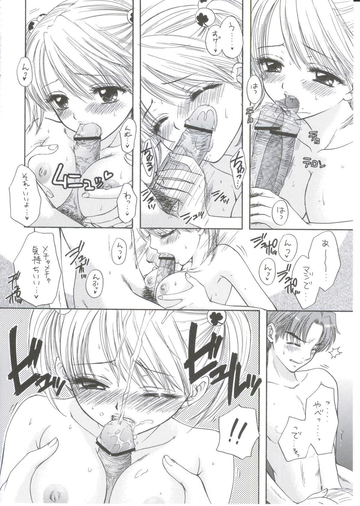 Sentensei Setsunashou 21