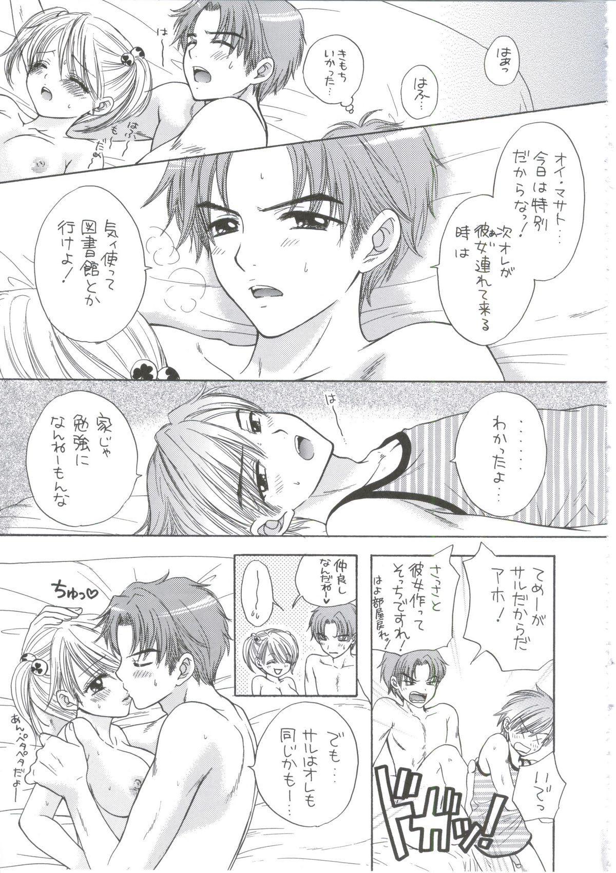 Sentensei Setsunashou 34