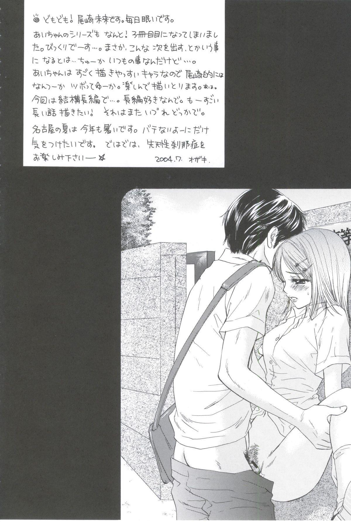 Sentensei Setsunashou 3