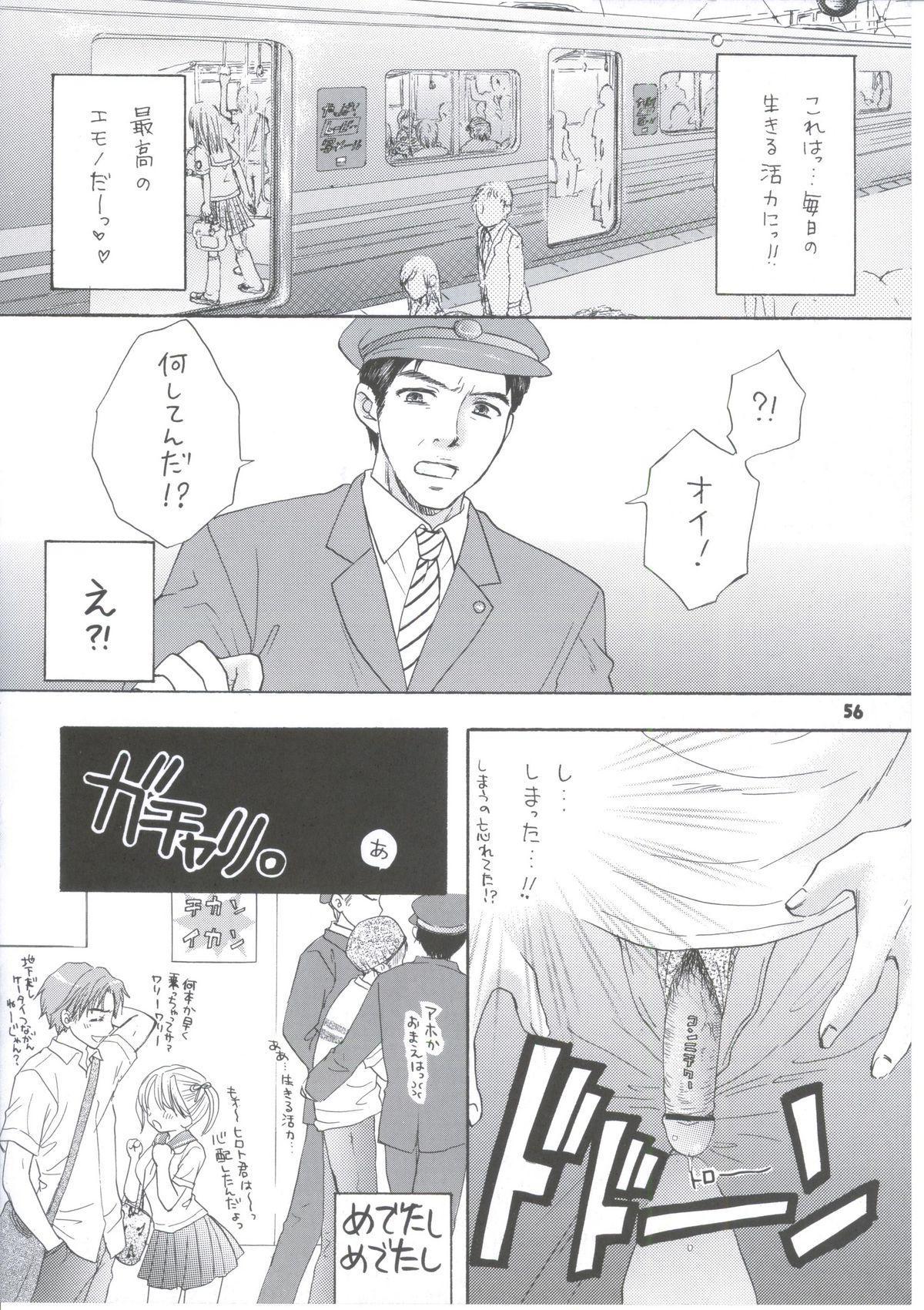 Sentensei Setsunashou 51