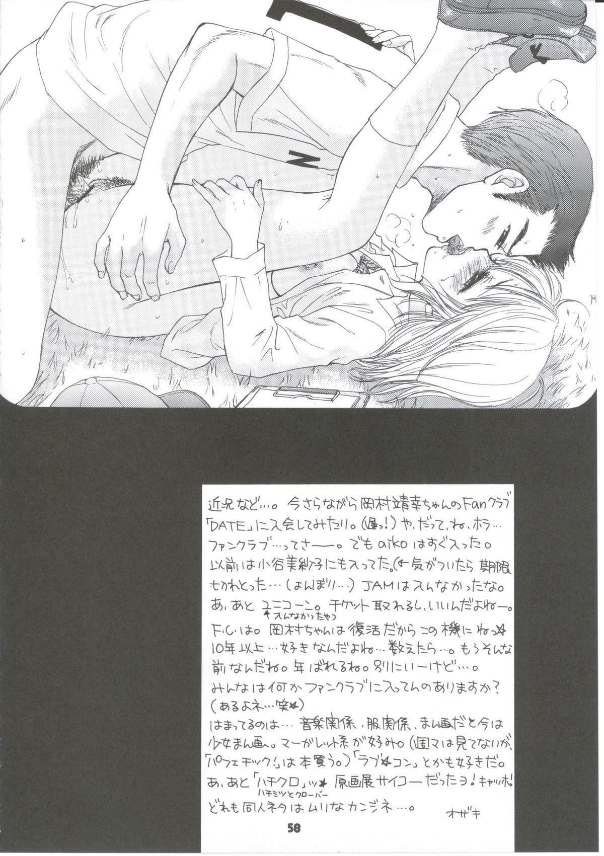 Sentensei Setsunashou 53