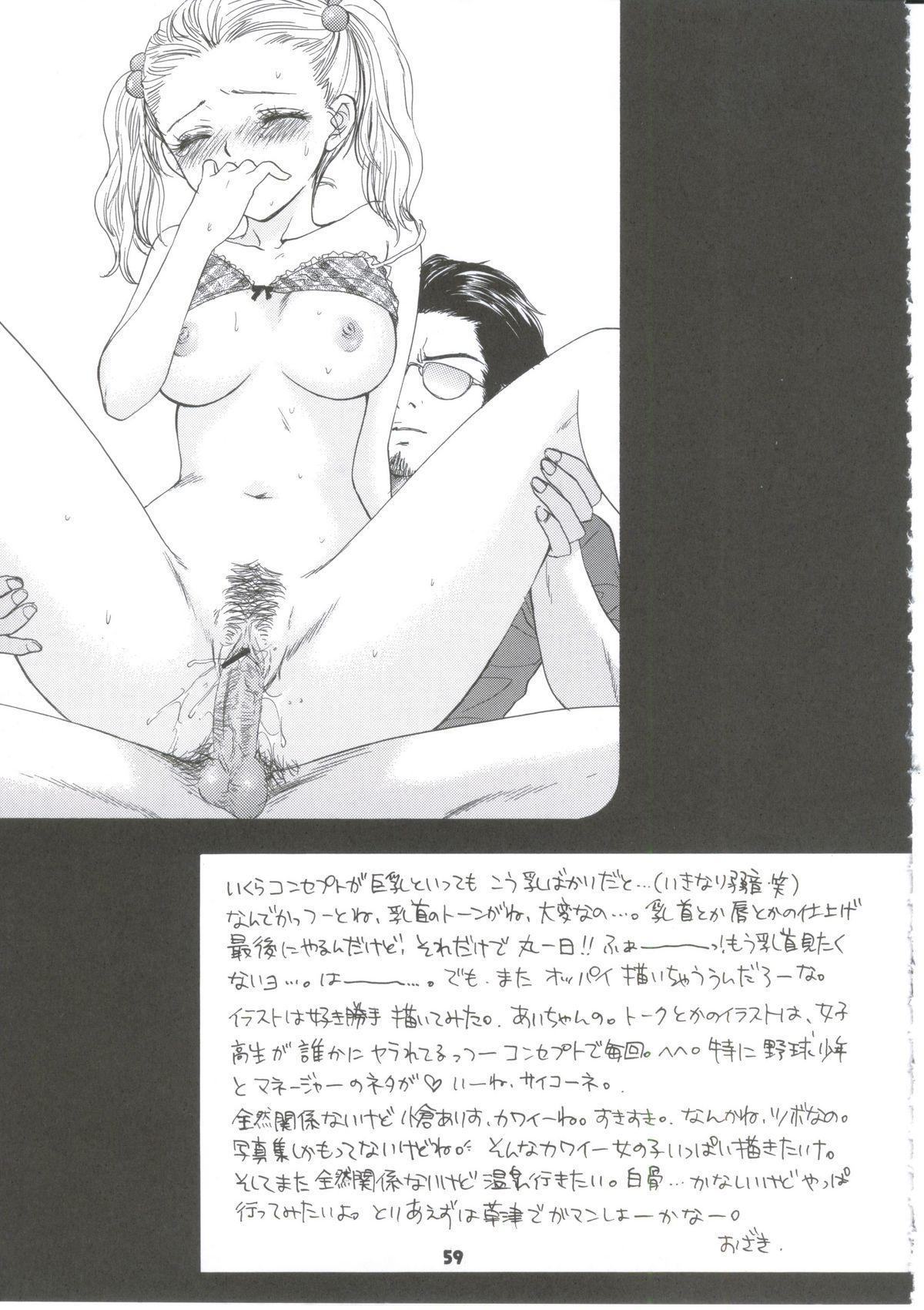 Sentensei Setsunashou 54