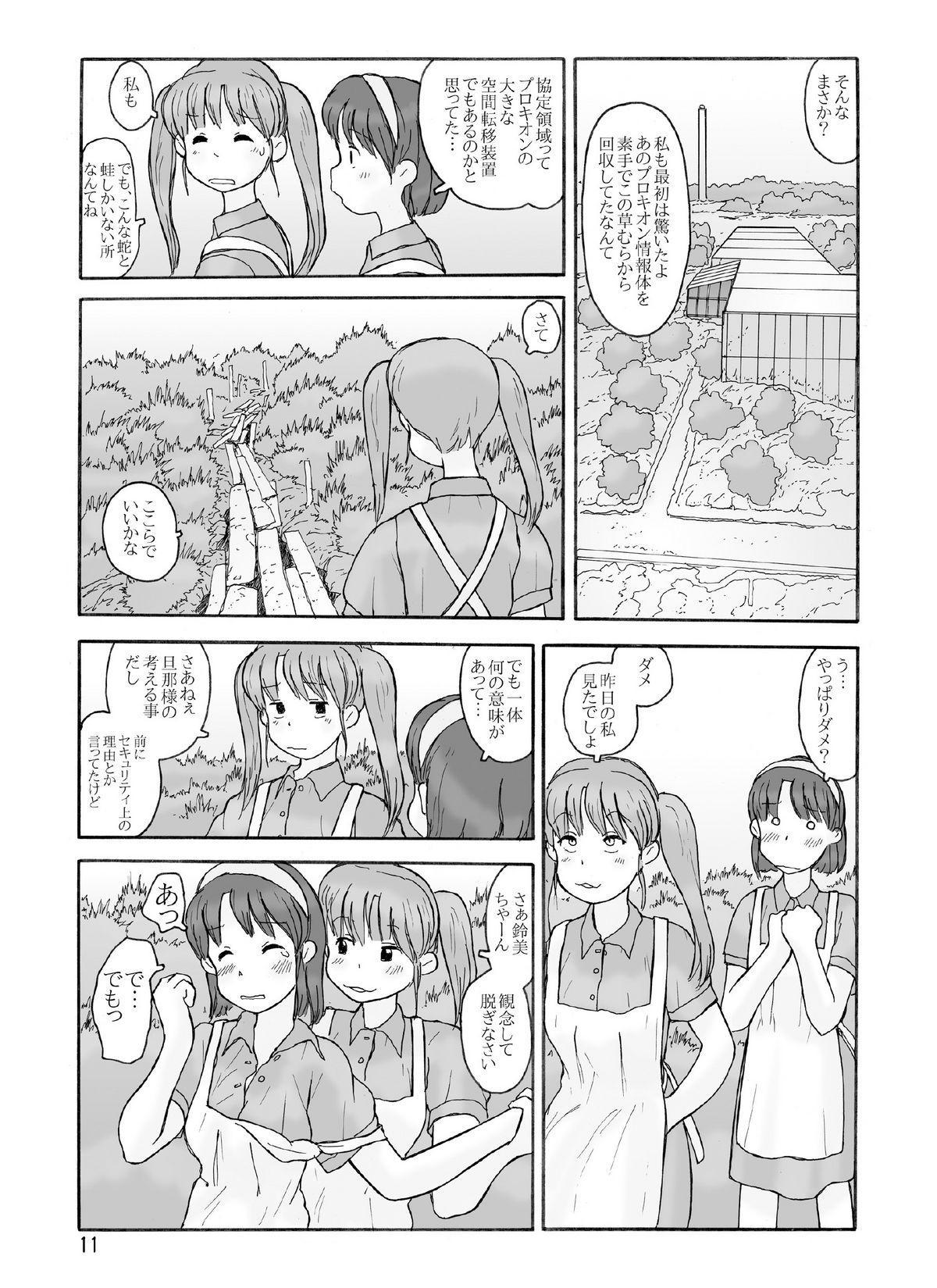 Kyoutei Ryouiki 9