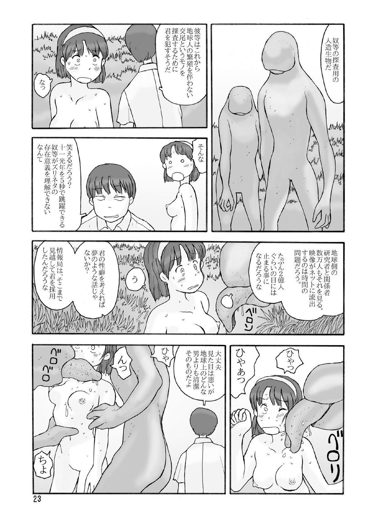 Kyoutei Ryouiki 21