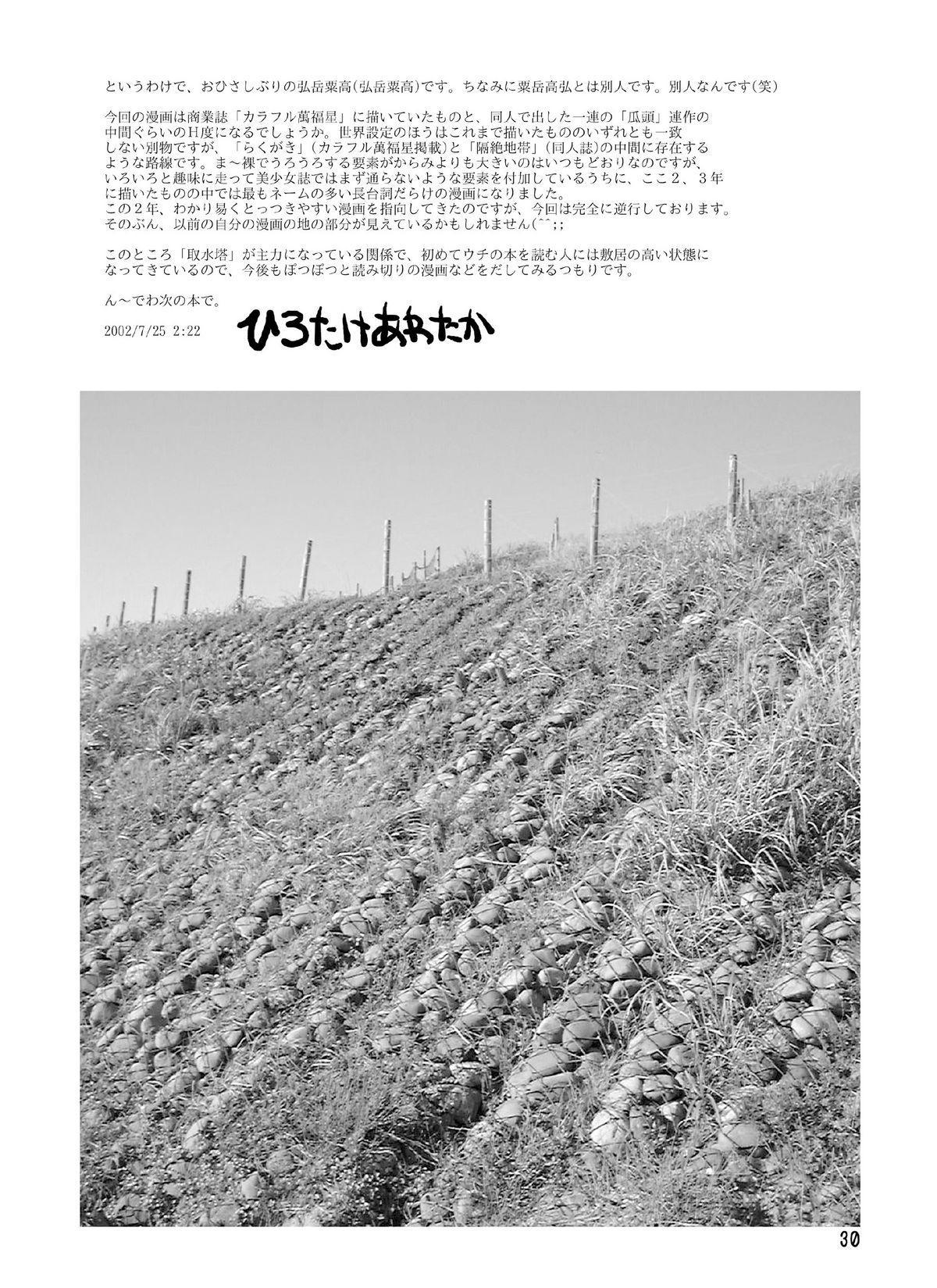 Kyoutei Ryouiki 28