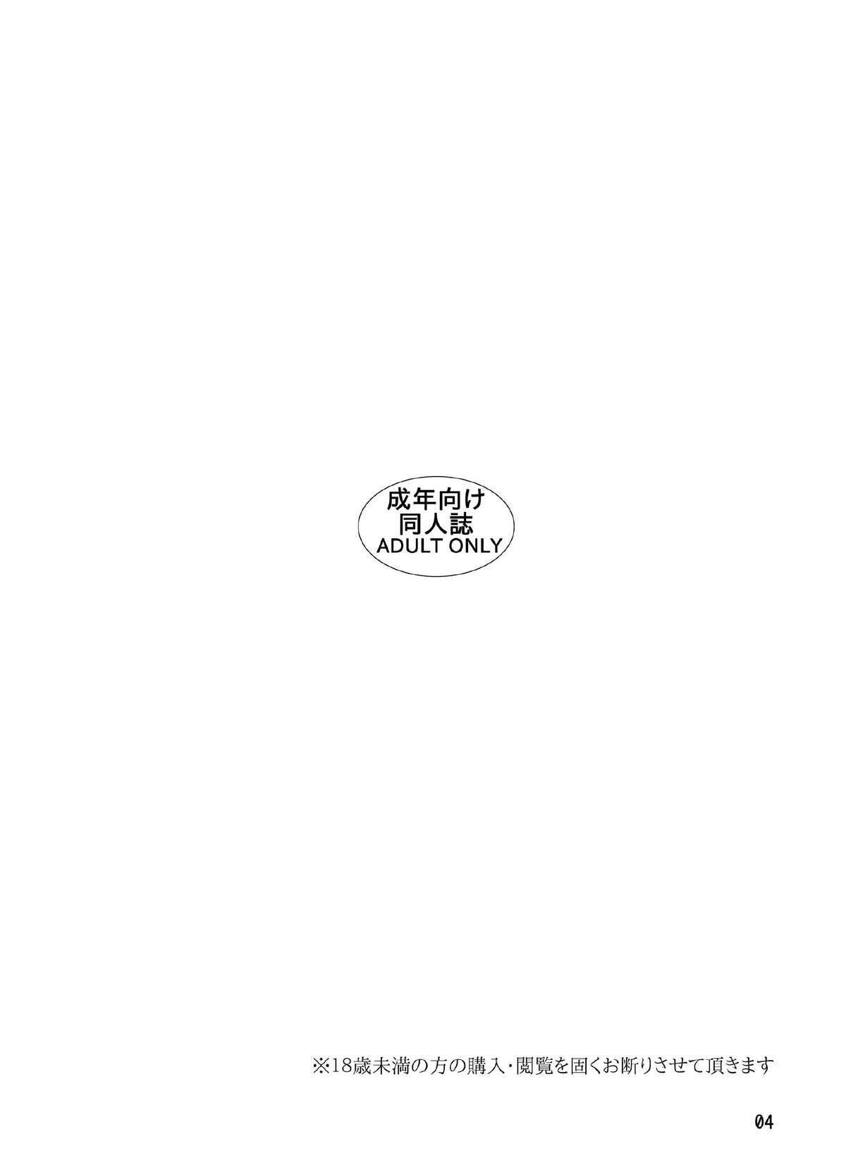 Kyoutei Ryouiki 2