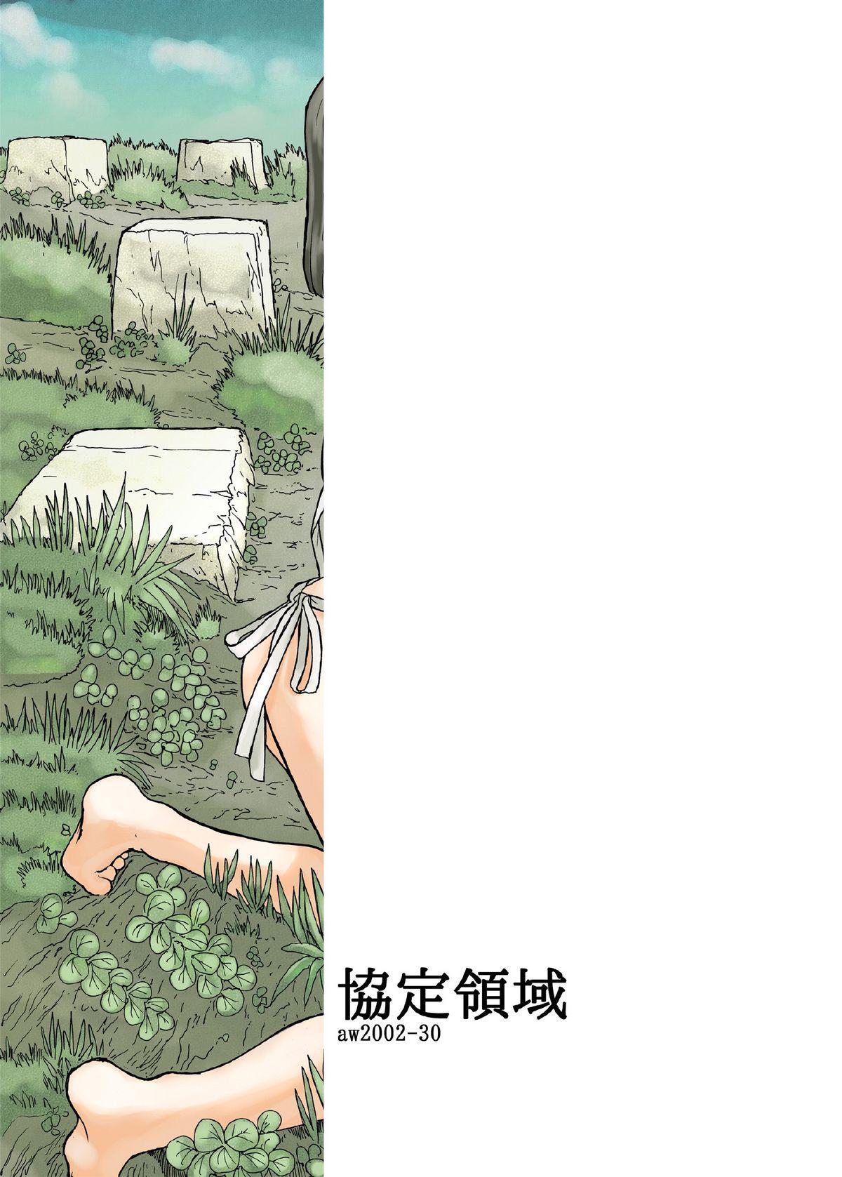 Kyoutei Ryouiki 29