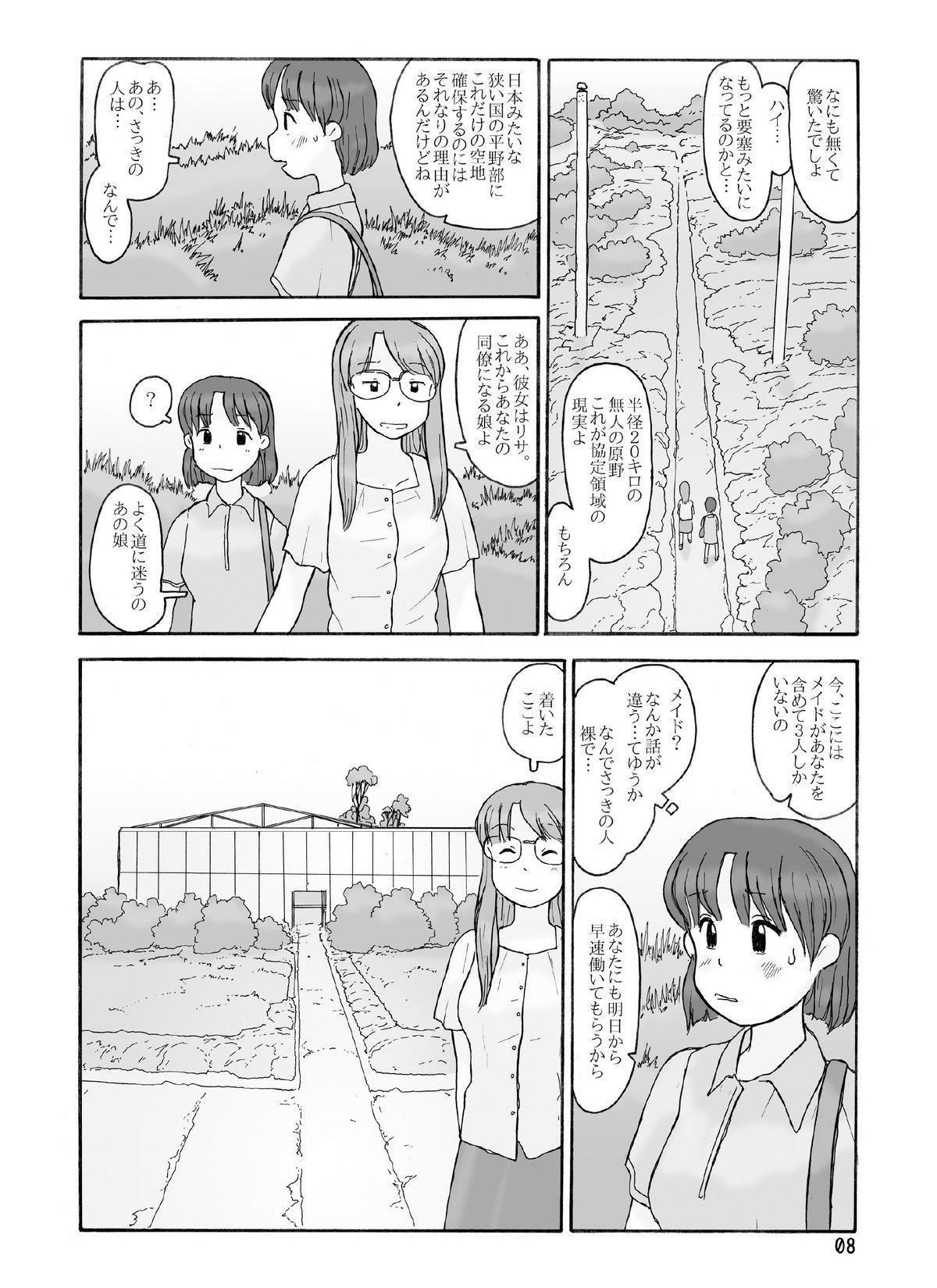 Kyoutei Ryouiki 6