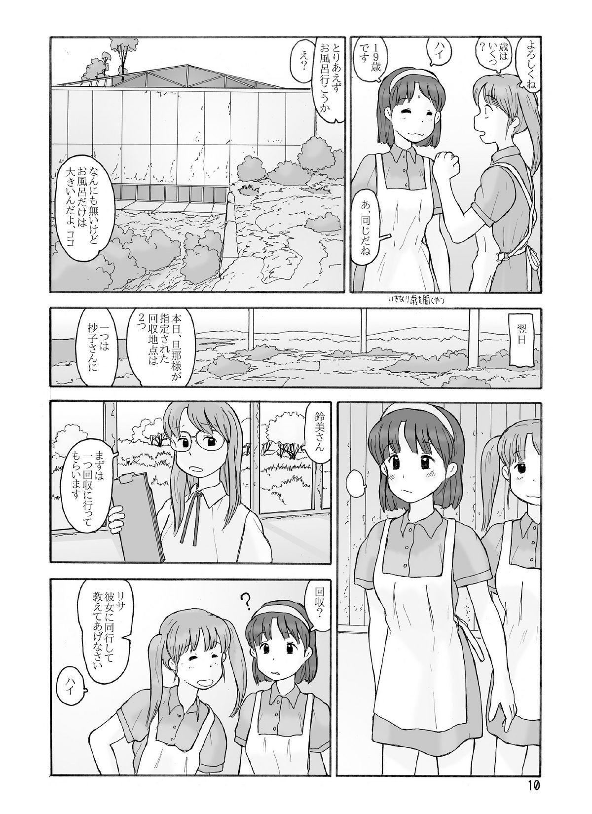 Kyoutei Ryouiki 8