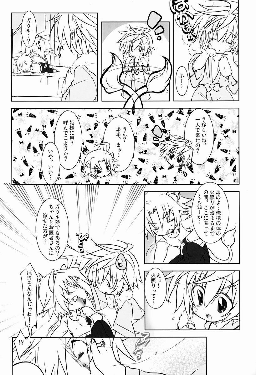 Nyan Koi ! 3