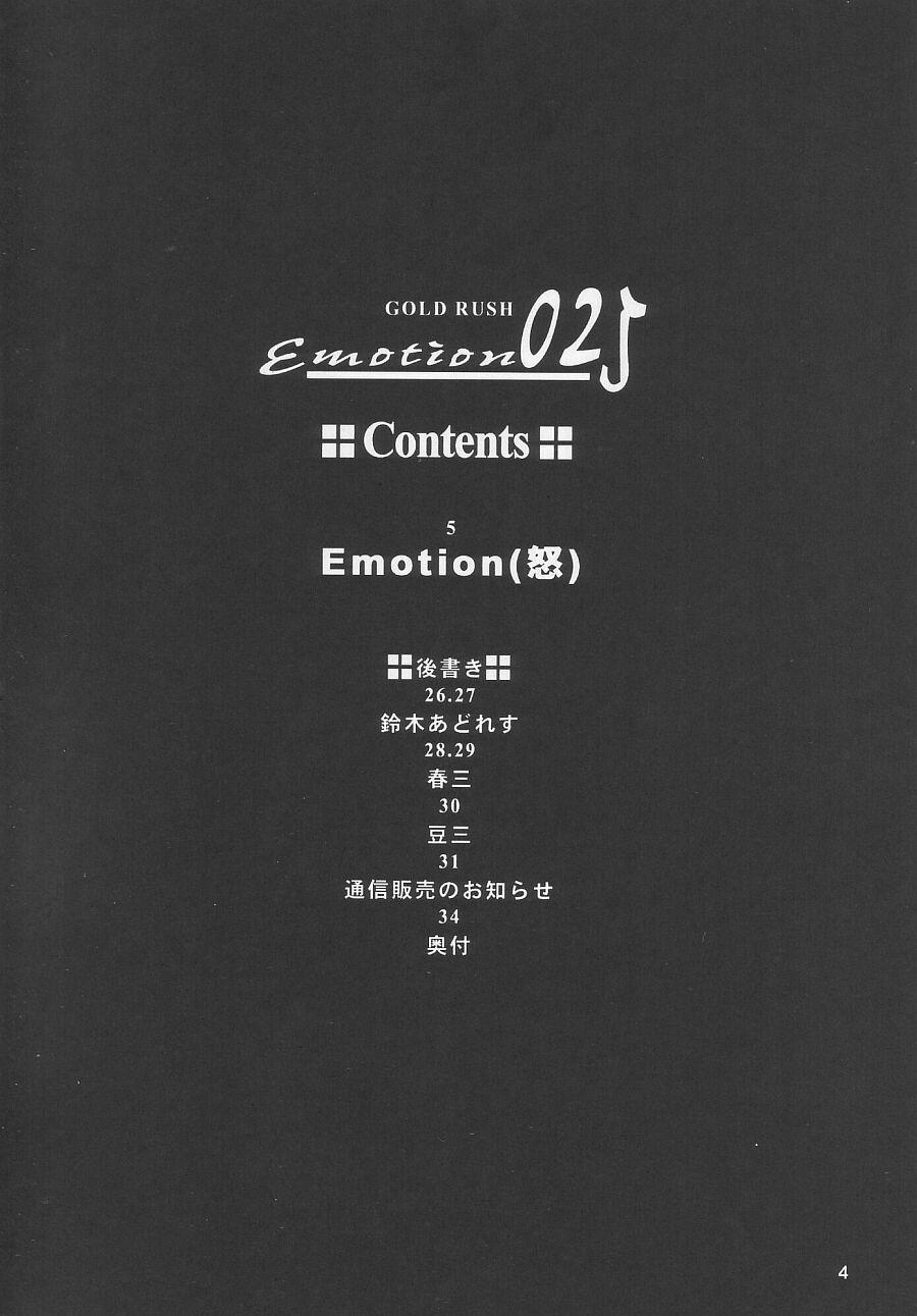 Emotion 3