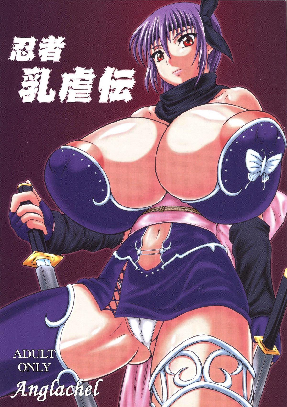 Ninja Chichi Gyakuden 0