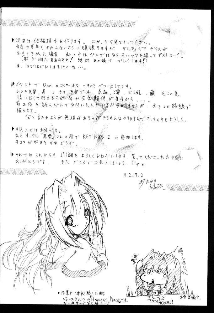 Conayuki 25