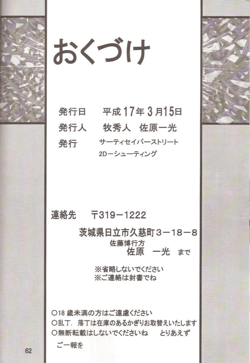Second Hobaku Project 2 60