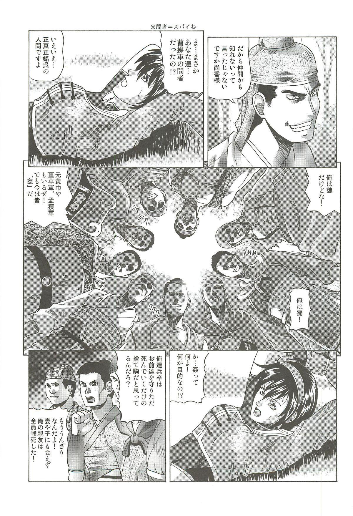 Sonshoukou 5